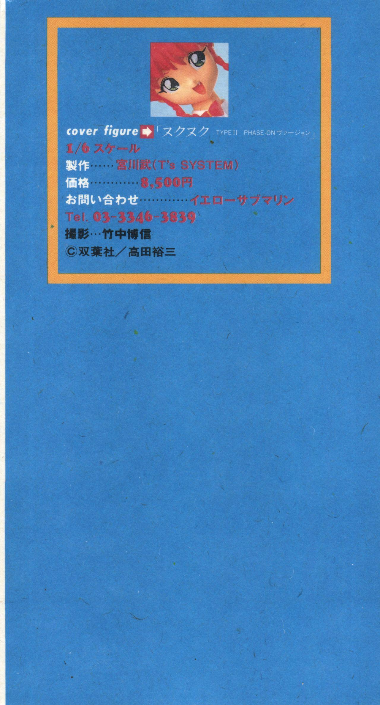 Shin Bishoujo Shoukougun 2 Mirai Hen 2