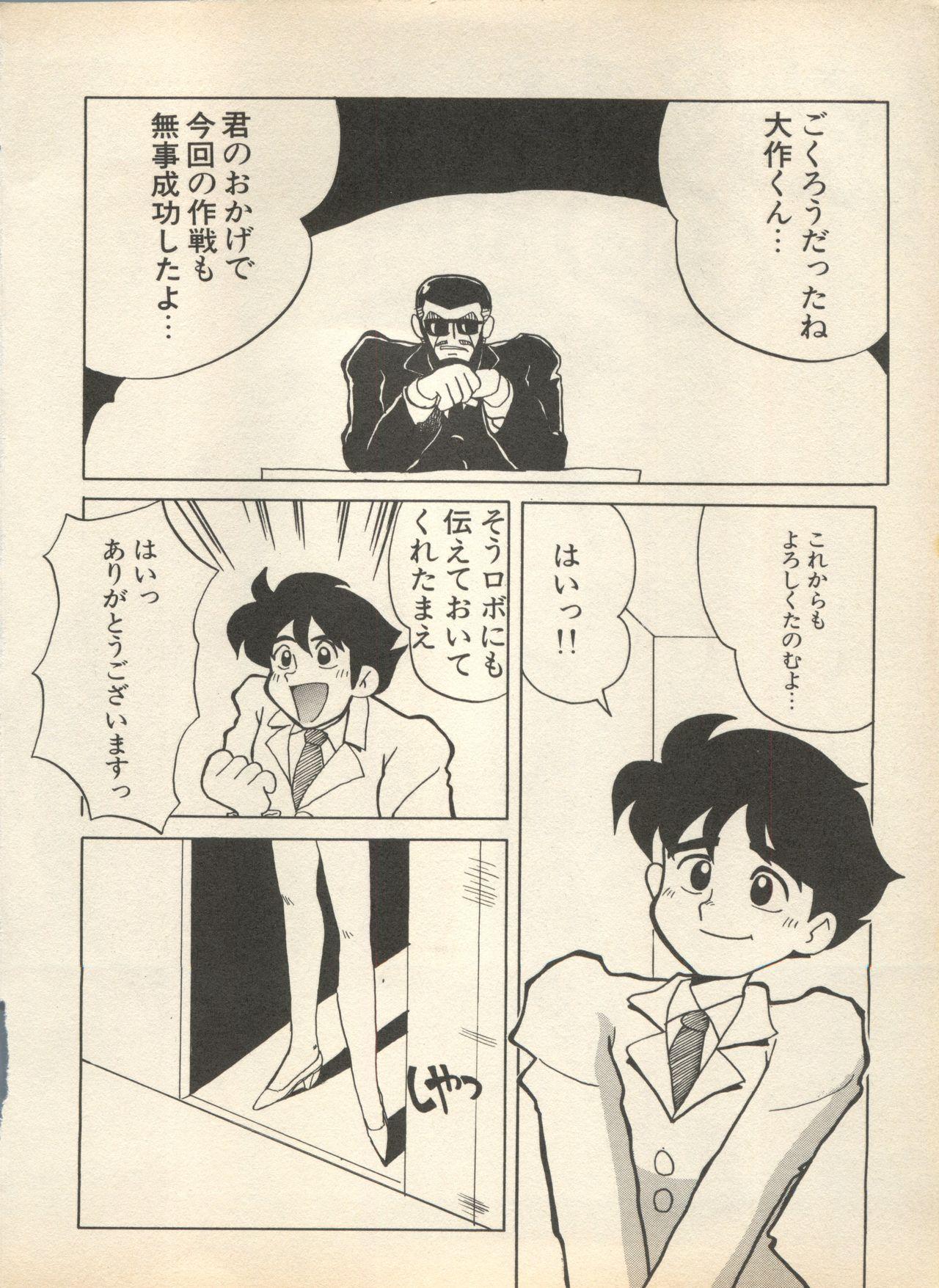 Shin Bishoujo Shoukougun 2 Mirai Hen 29
