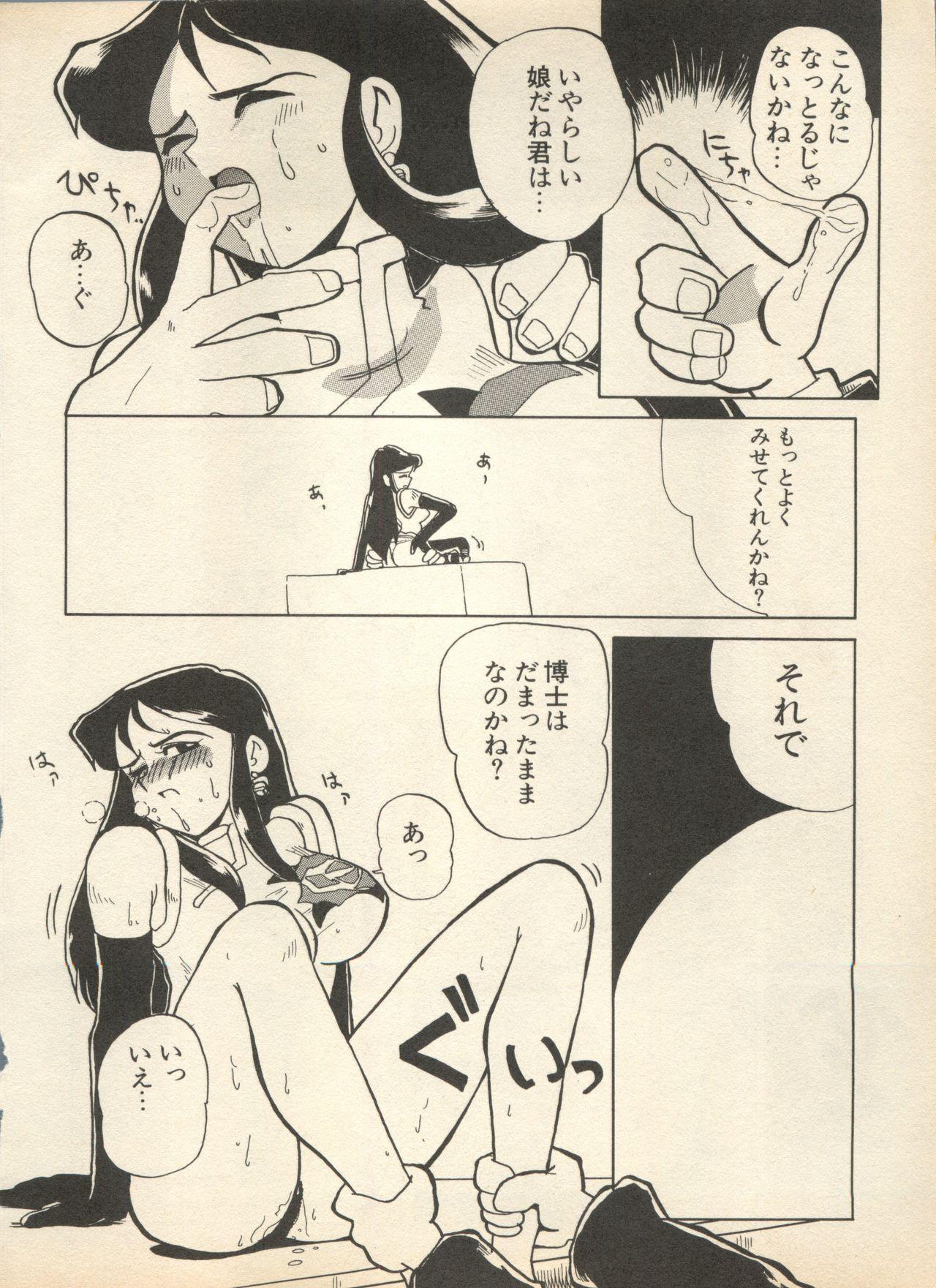 Shin Bishoujo Shoukougun 2 Mirai Hen 33