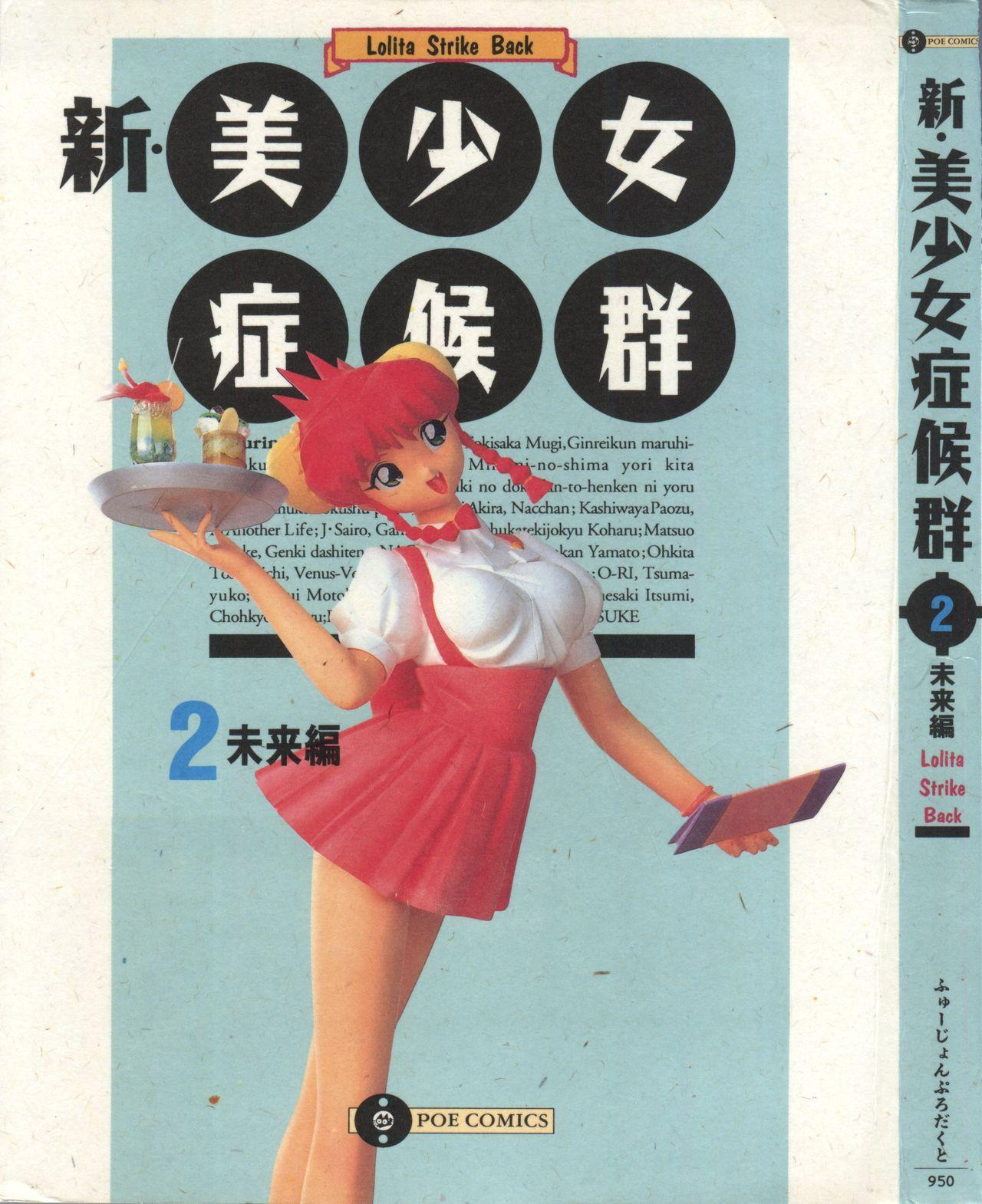 Shin Bishoujo Shoukougun 2 Mirai Hen 3
