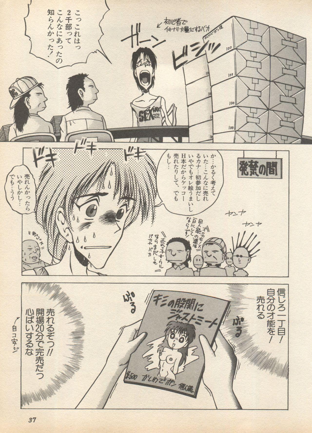 Shin Bishoujo Shoukougun 2 Mirai Hen 42