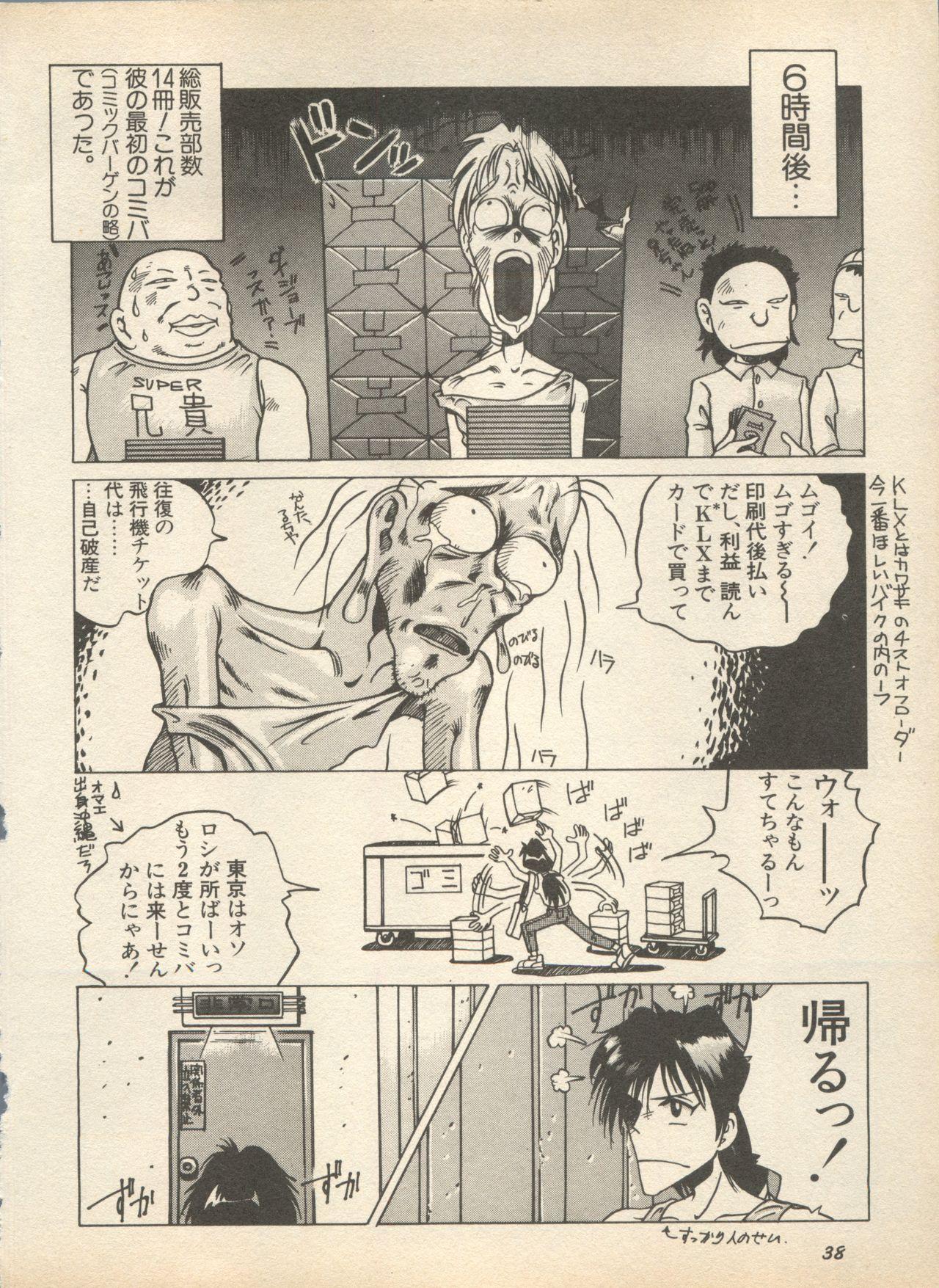 Shin Bishoujo Shoukougun 2 Mirai Hen 43