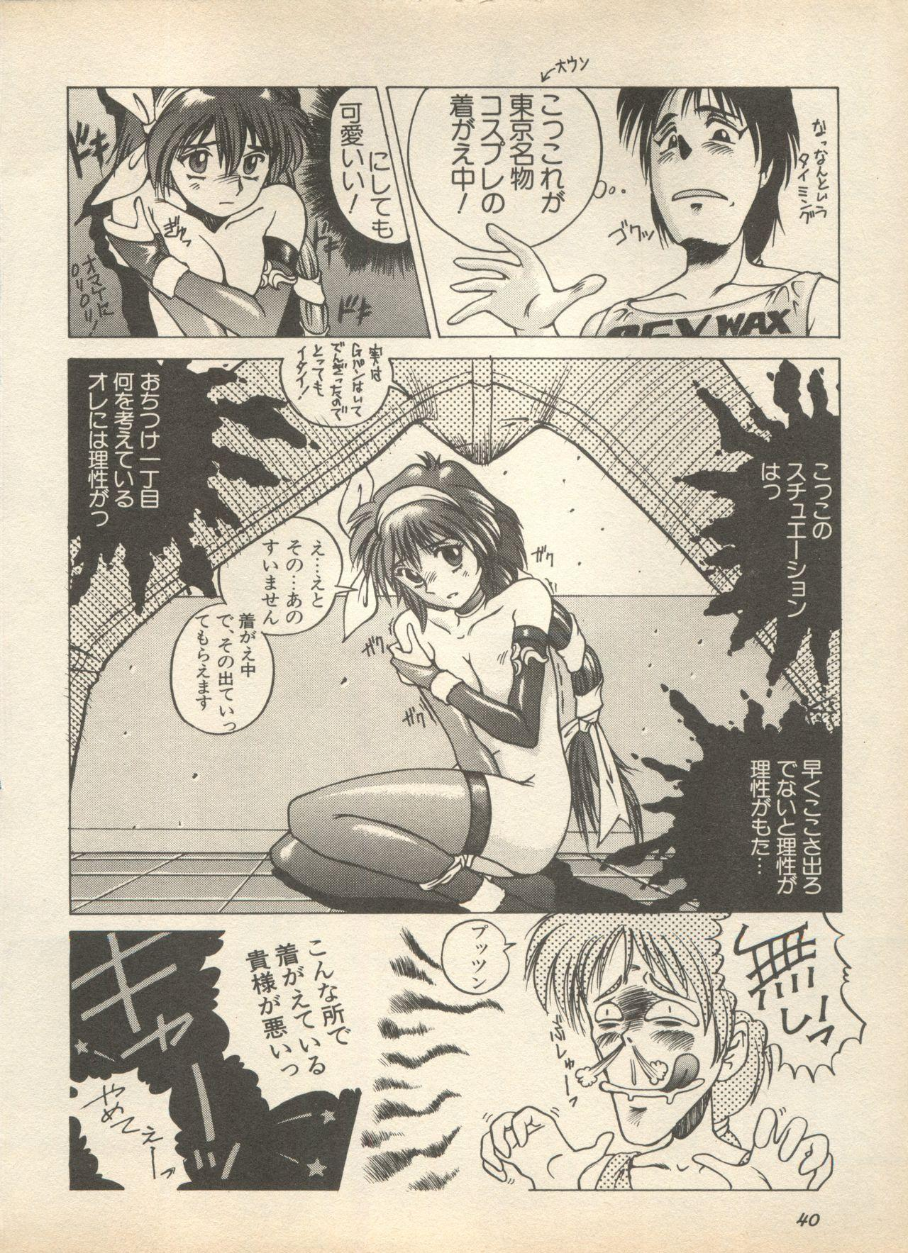 Shin Bishoujo Shoukougun 2 Mirai Hen 45