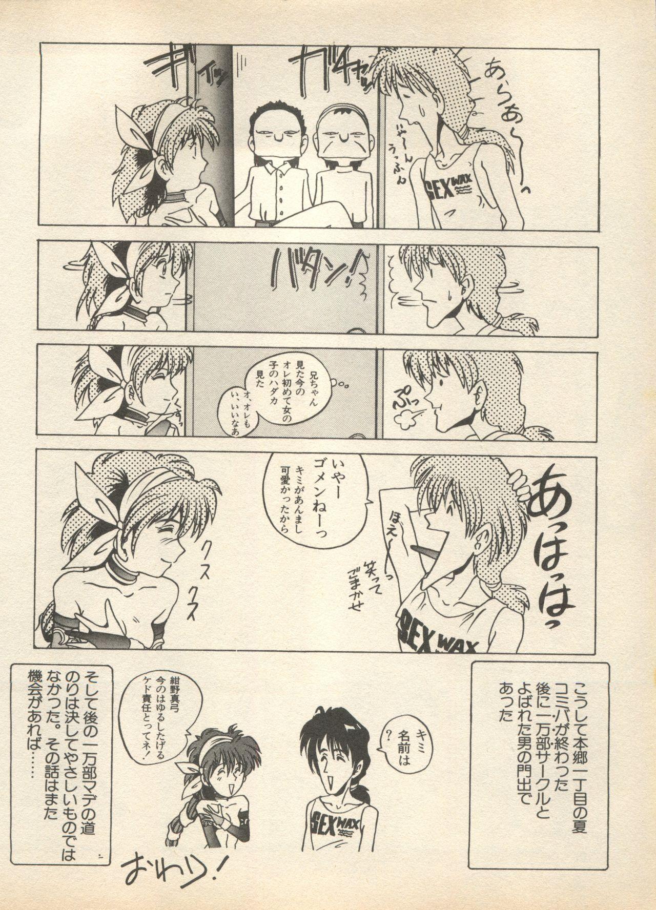 Shin Bishoujo Shoukougun 2 Mirai Hen 51