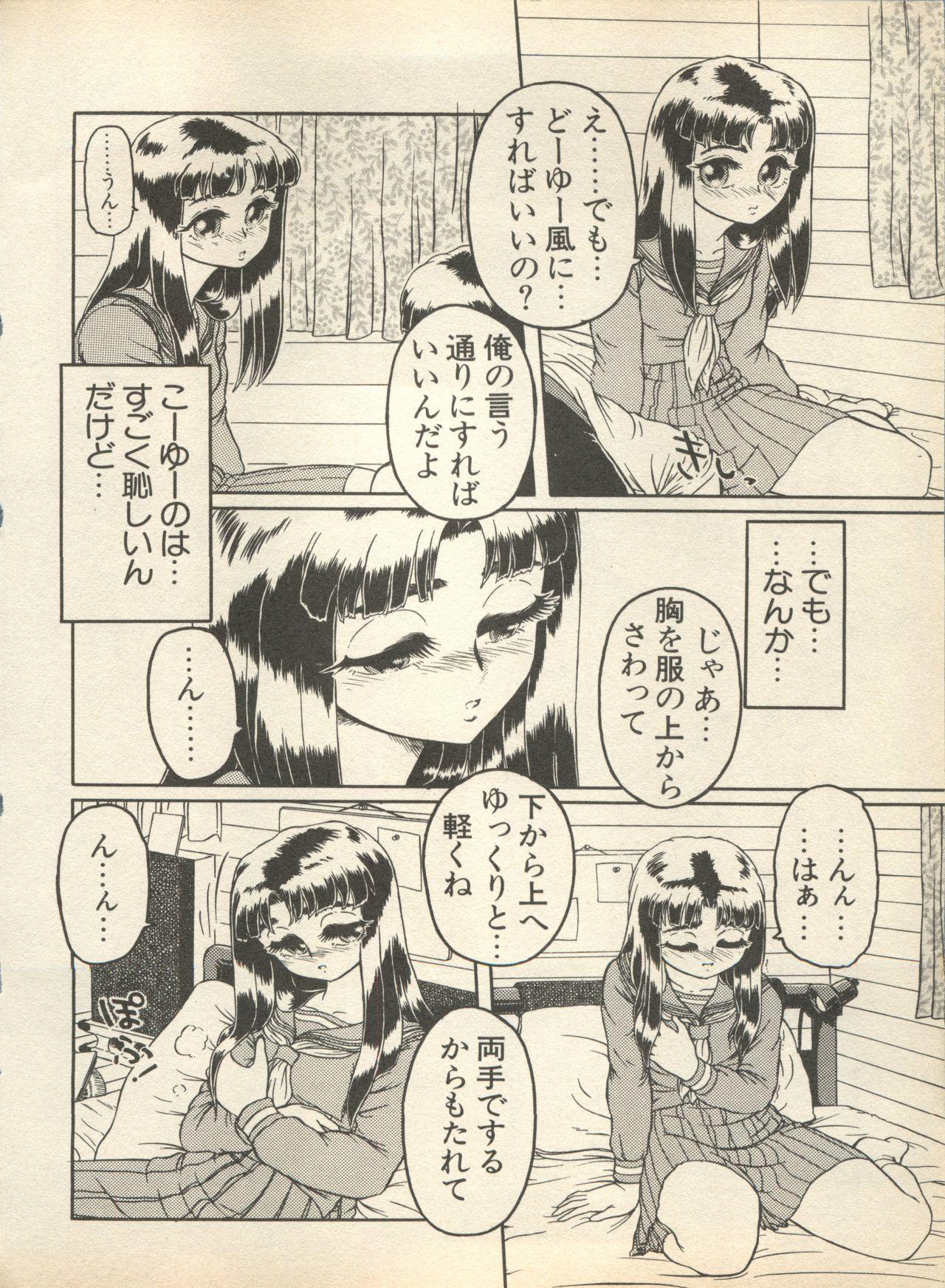 Shin Bishoujo Shoukougun 2 Mirai Hen 55