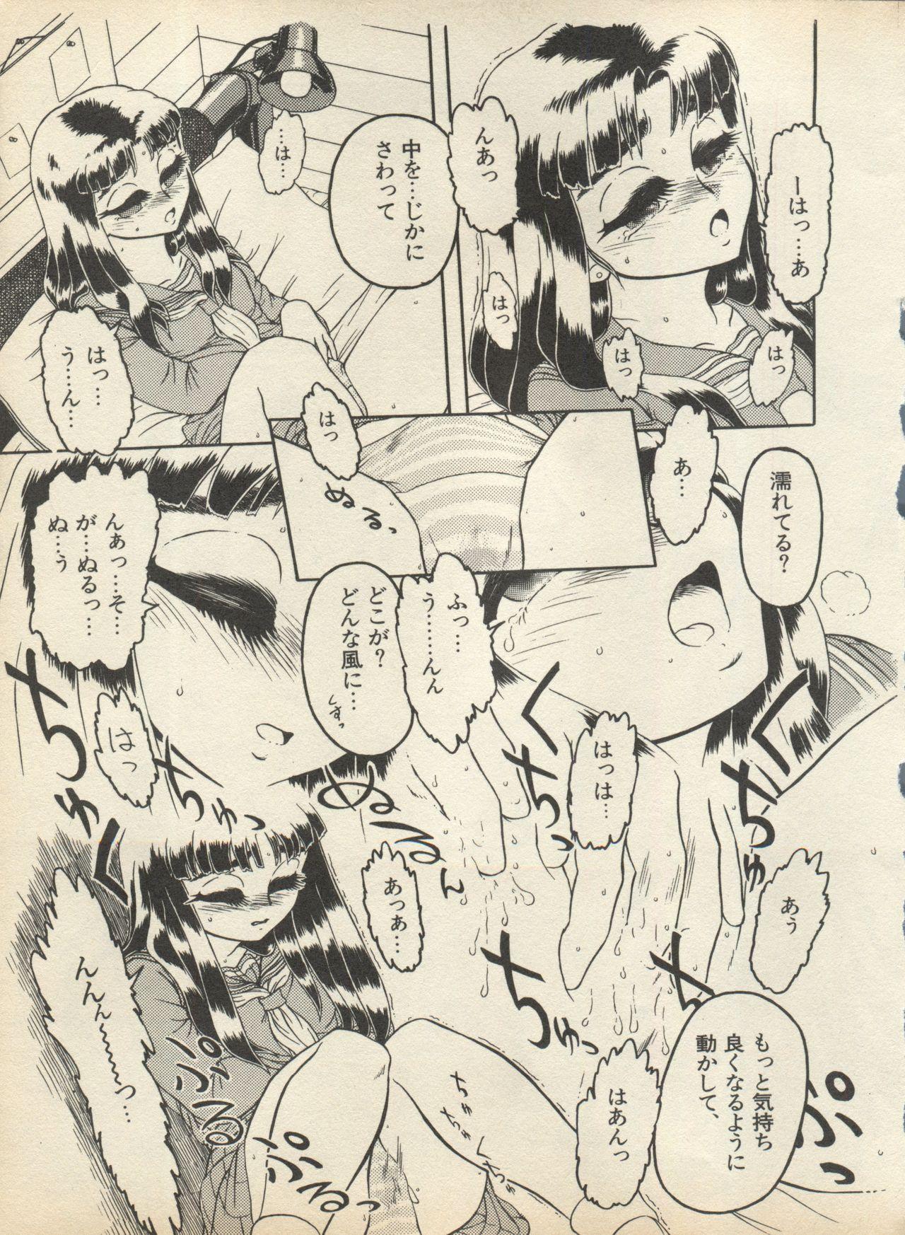 Shin Bishoujo Shoukougun 2 Mirai Hen 58