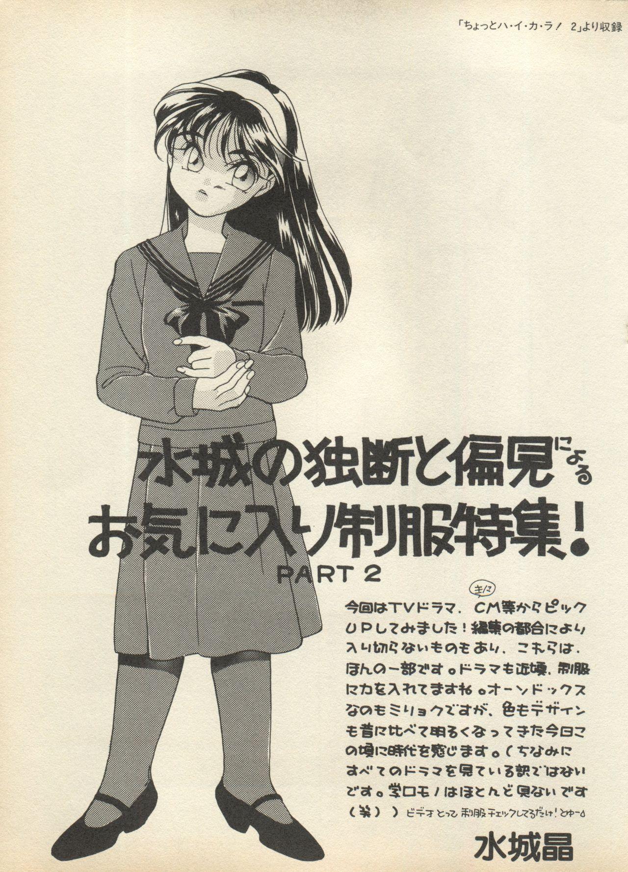 Shin Bishoujo Shoukougun 2 Mirai Hen 62
