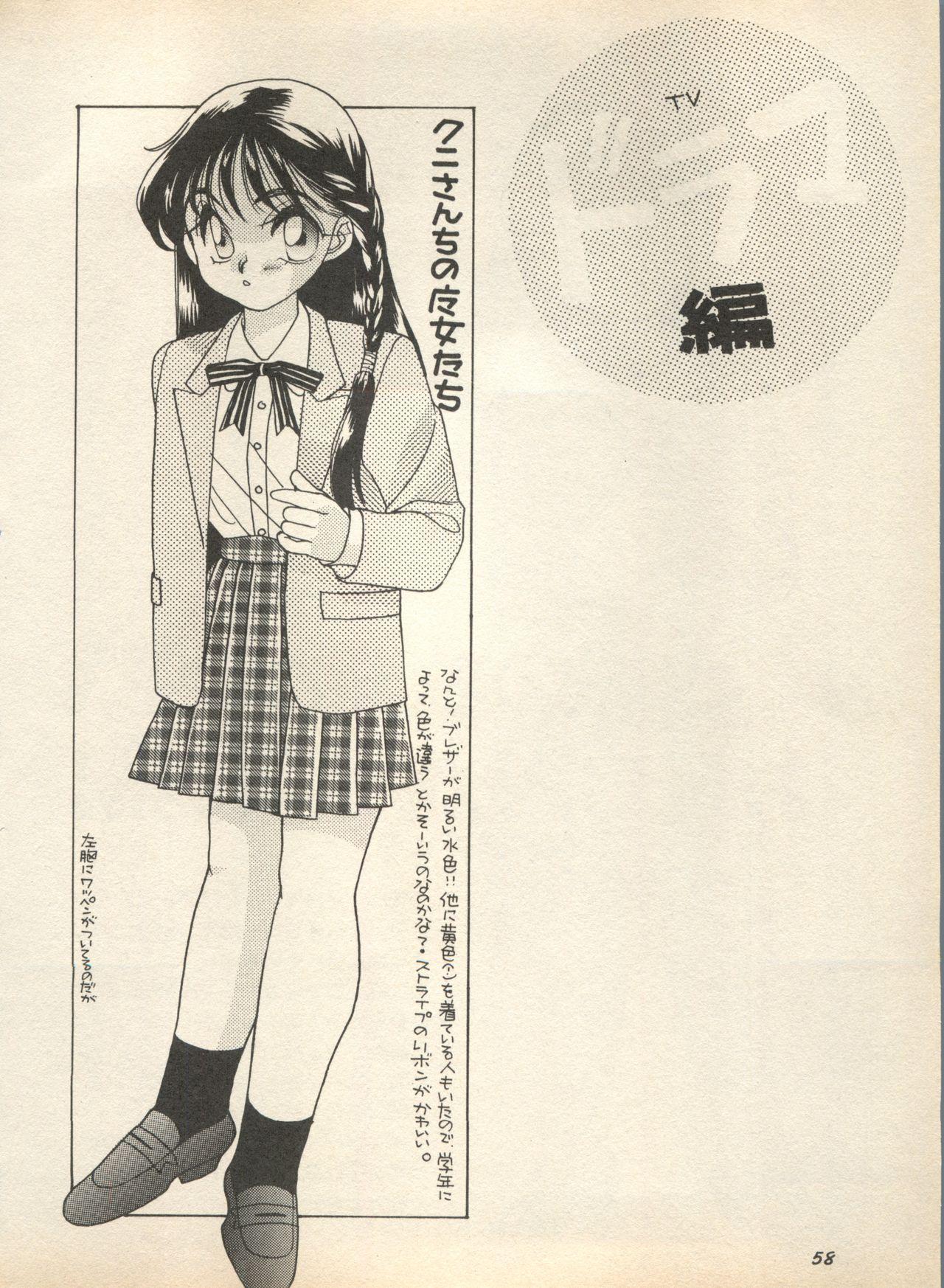 Shin Bishoujo Shoukougun 2 Mirai Hen 63