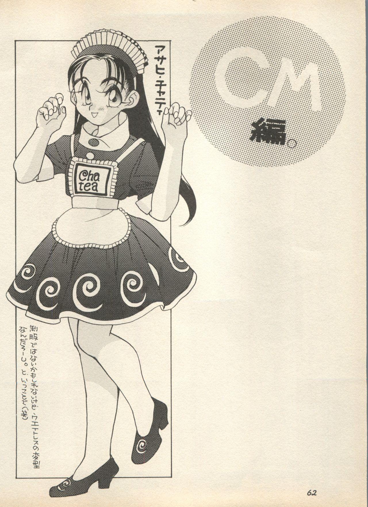 Shin Bishoujo Shoukougun 2 Mirai Hen 67
