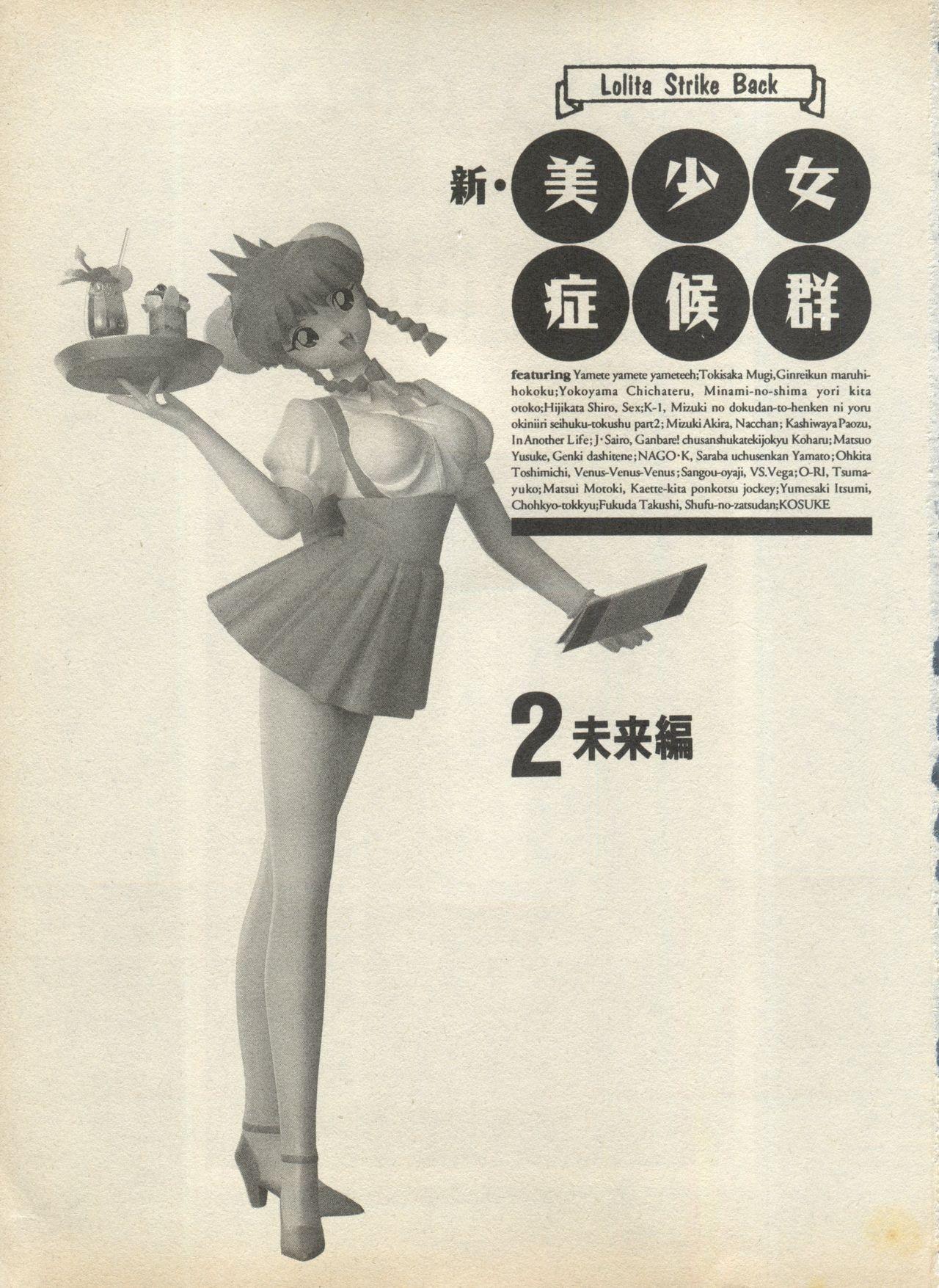 Shin Bishoujo Shoukougun 2 Mirai Hen 6
