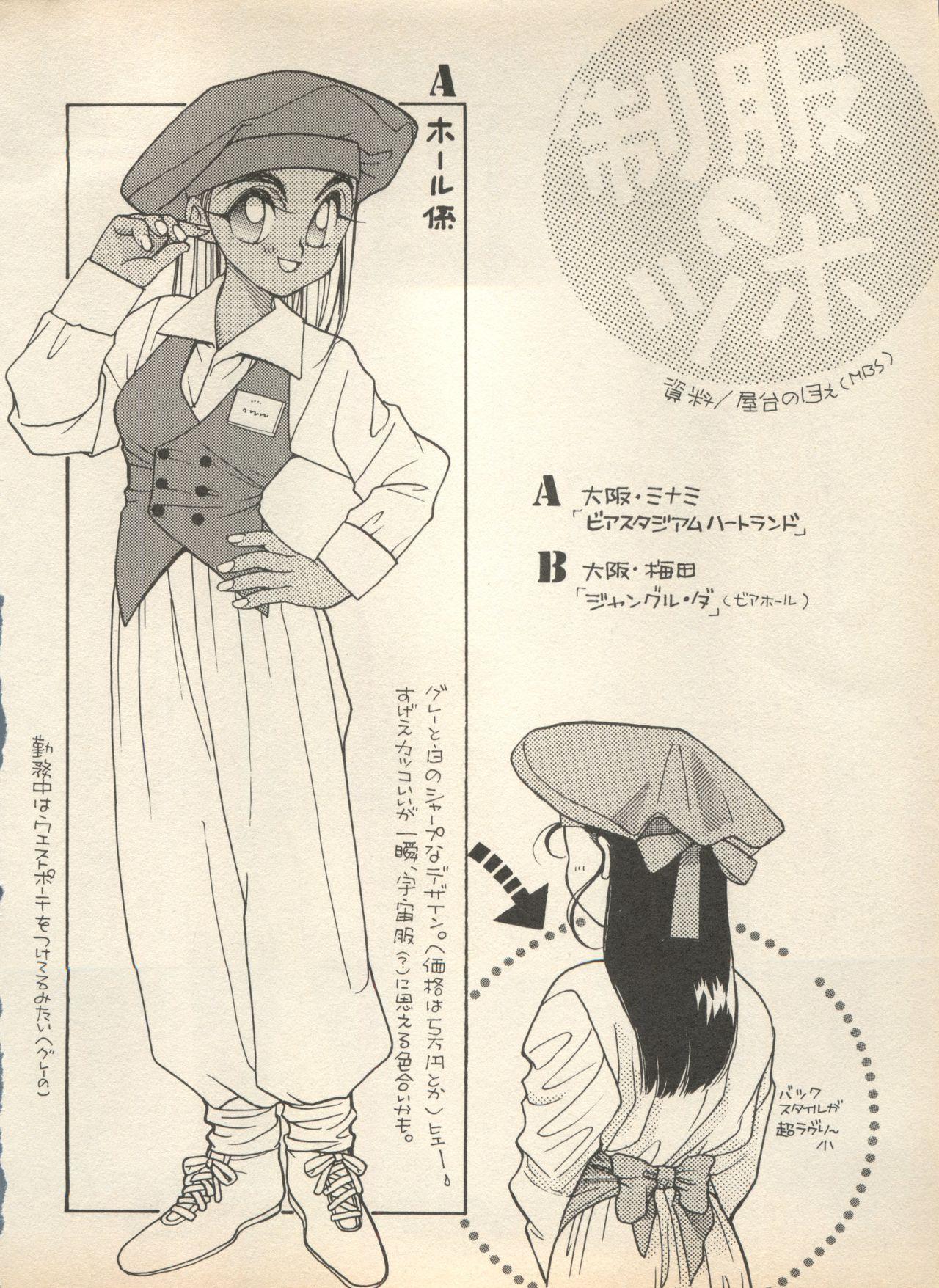 Shin Bishoujo Shoukougun 2 Mirai Hen 69