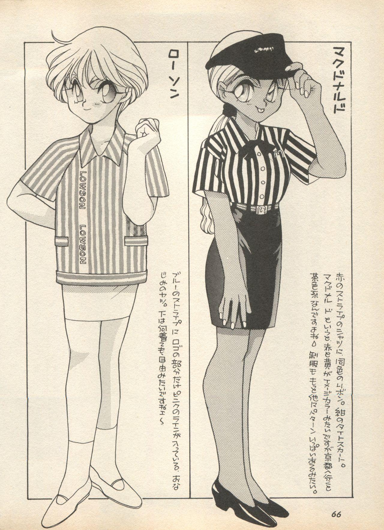 Shin Bishoujo Shoukougun 2 Mirai Hen 71