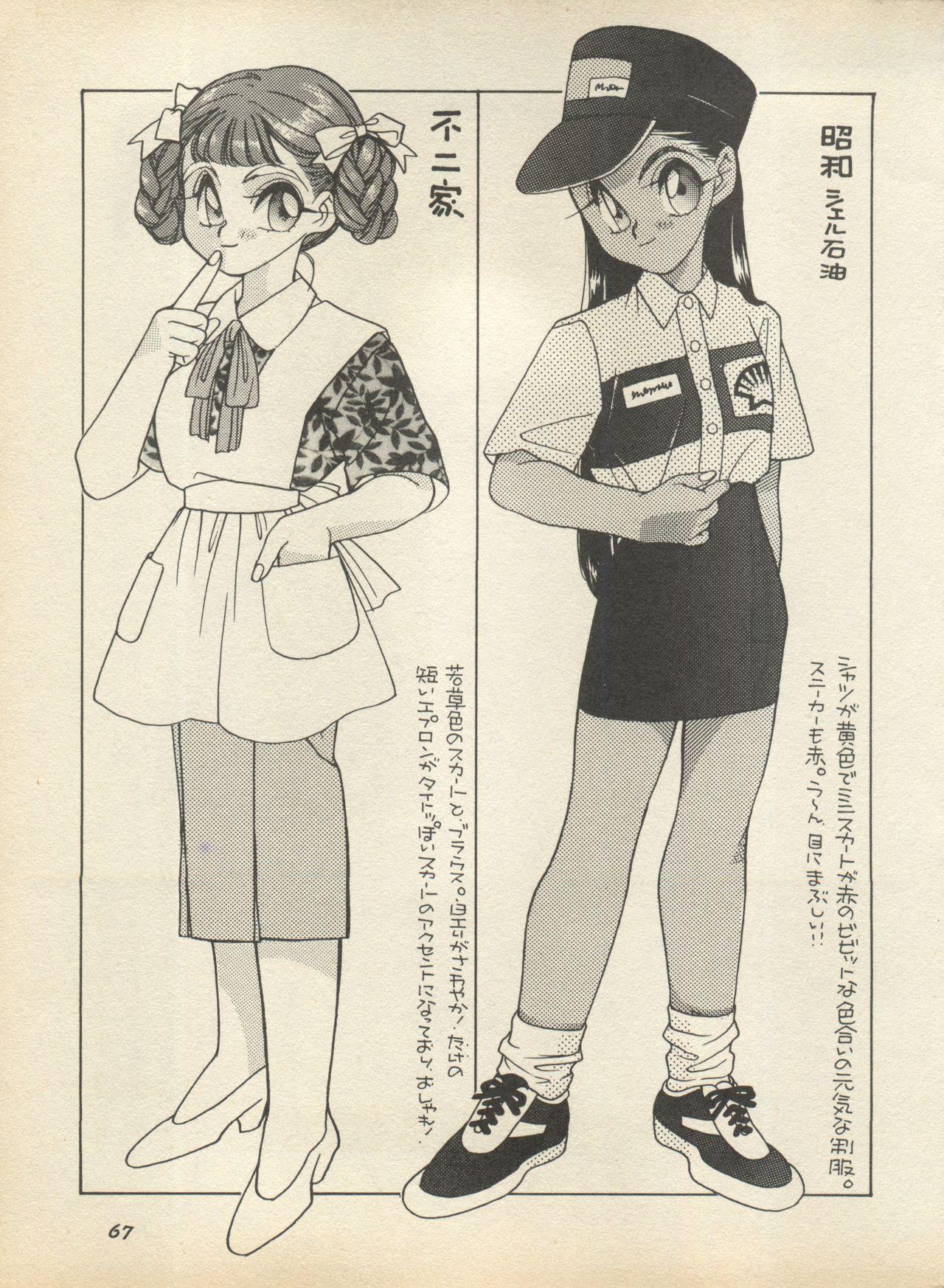 Shin Bishoujo Shoukougun 2 Mirai Hen 72