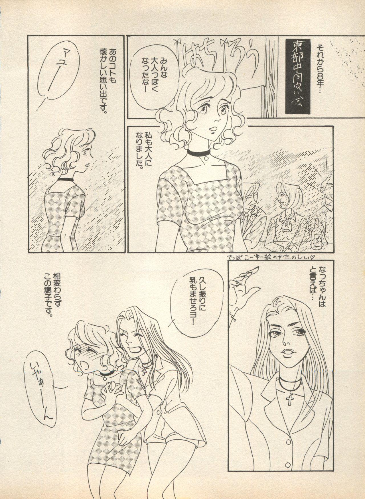 Shin Bishoujo Shoukougun 2 Mirai Hen 77