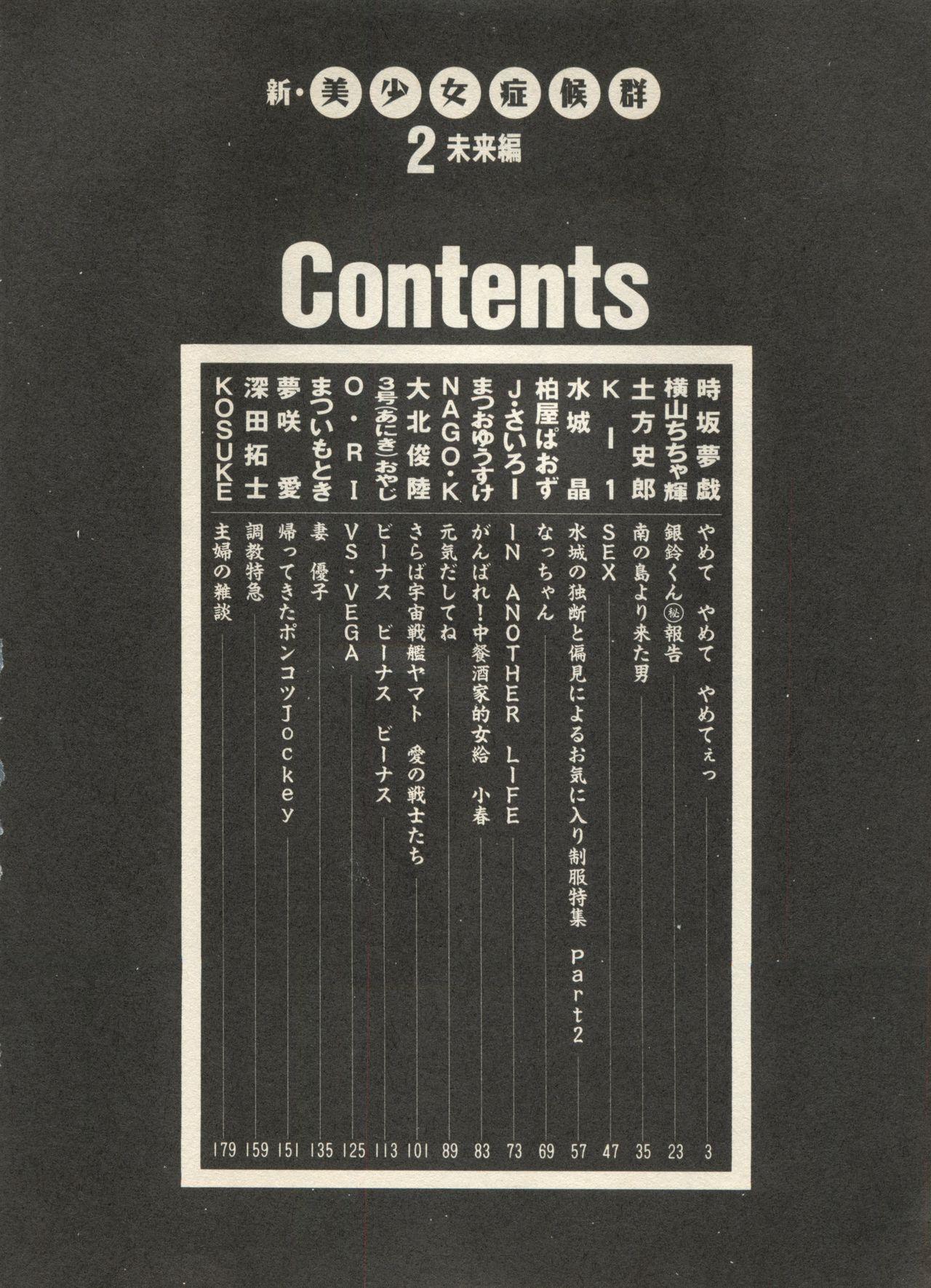 Shin Bishoujo Shoukougun 2 Mirai Hen 7