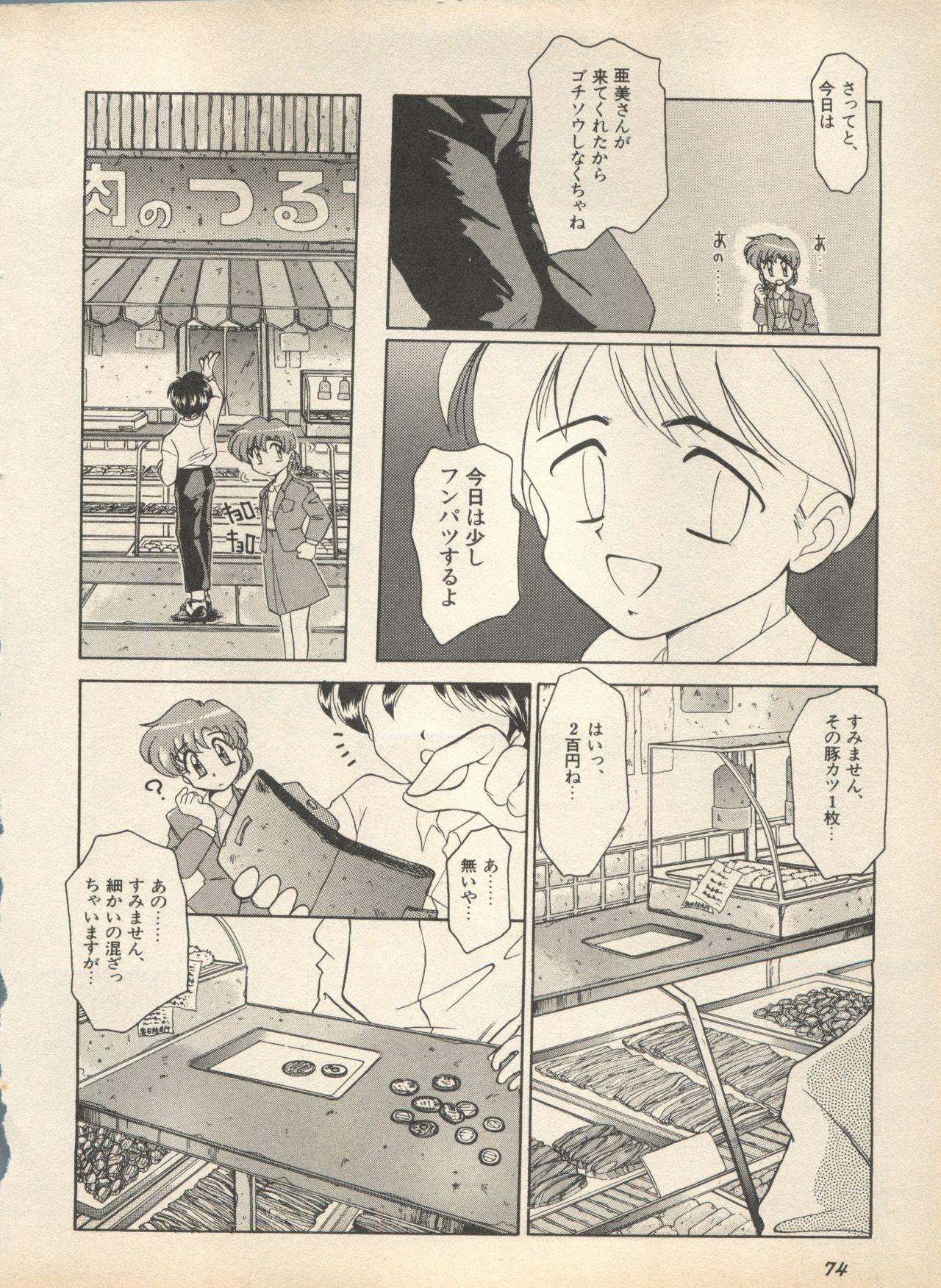 Shin Bishoujo Shoukougun 2 Mirai Hen 79