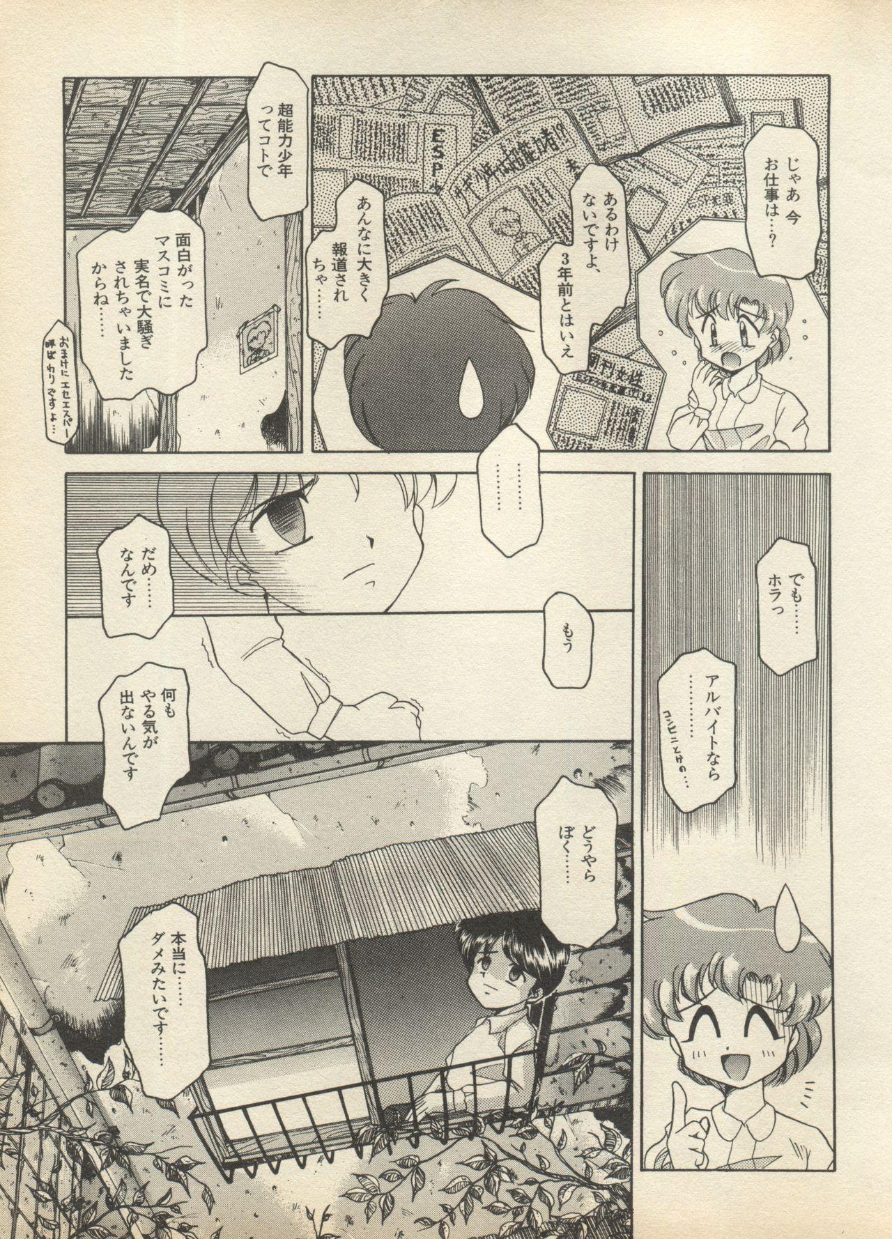 Shin Bishoujo Shoukougun 2 Mirai Hen 82