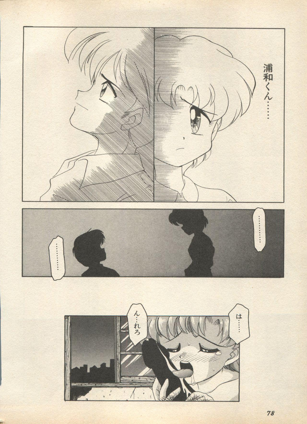 Shin Bishoujo Shoukougun 2 Mirai Hen 83