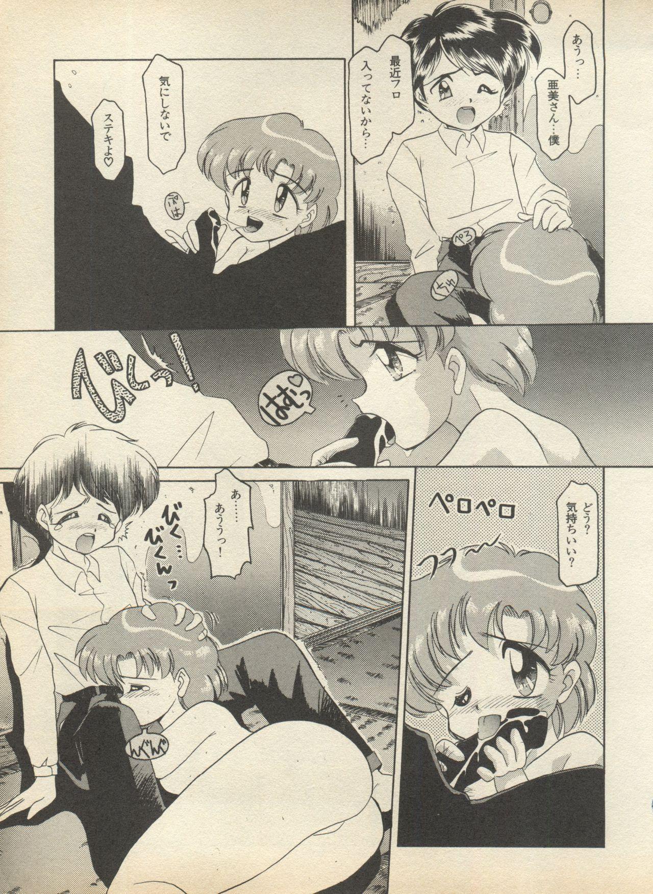 Shin Bishoujo Shoukougun 2 Mirai Hen 84