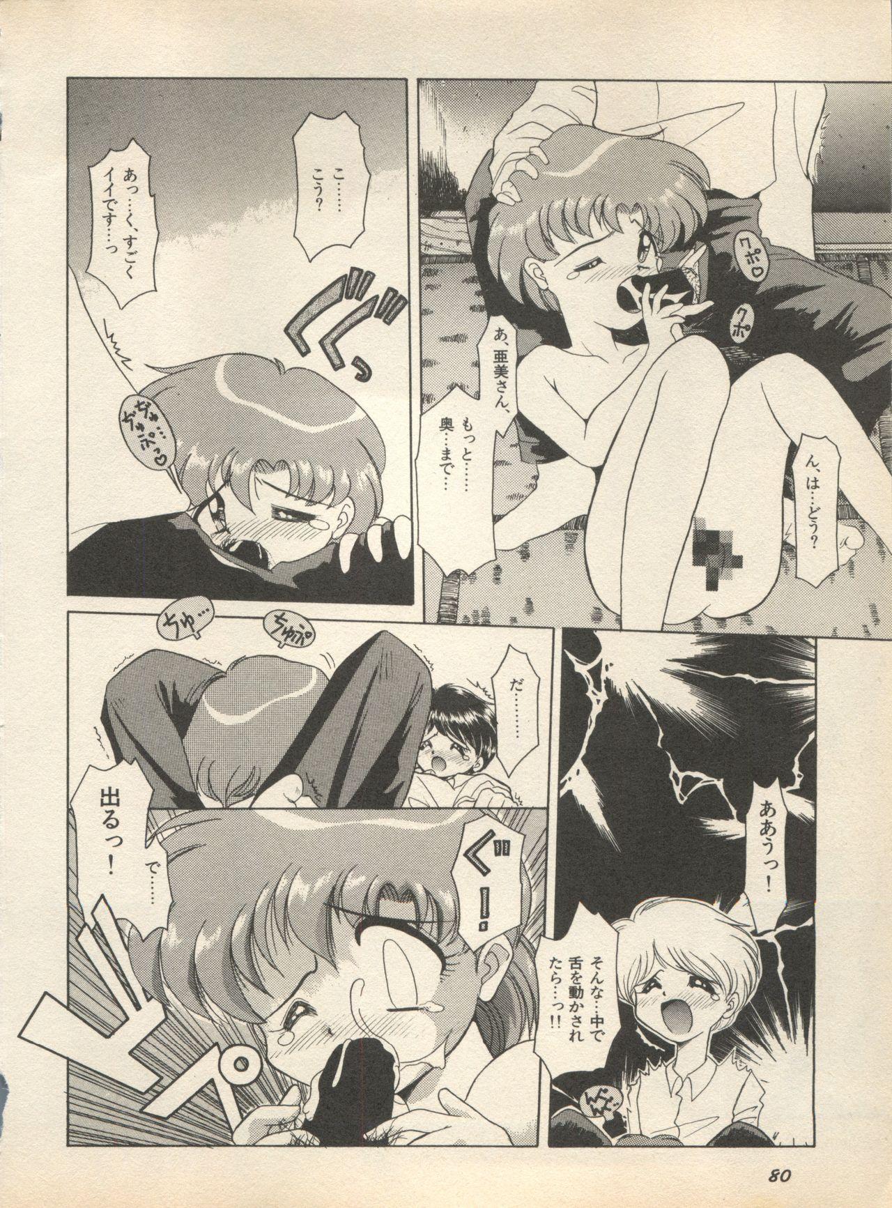 Shin Bishoujo Shoukougun 2 Mirai Hen 85