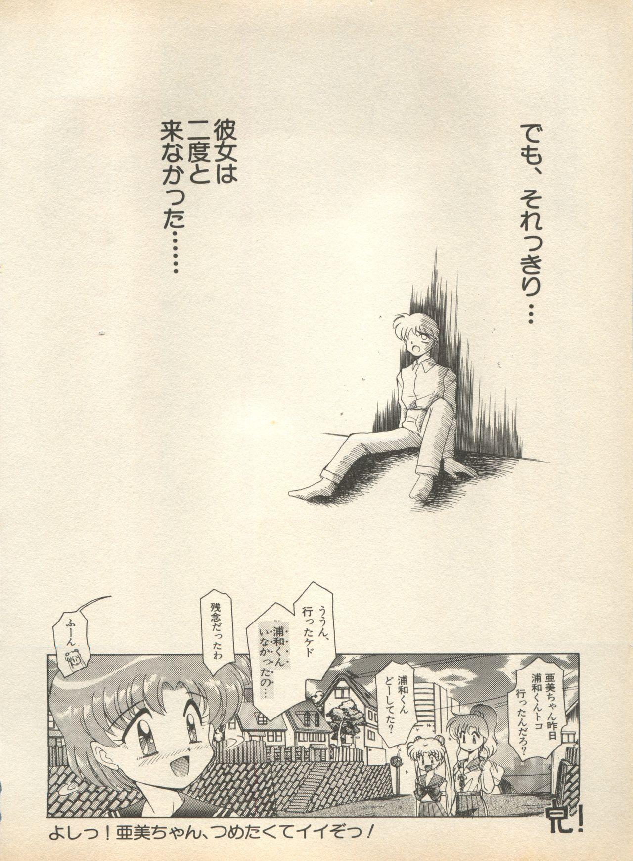 Shin Bishoujo Shoukougun 2 Mirai Hen 87