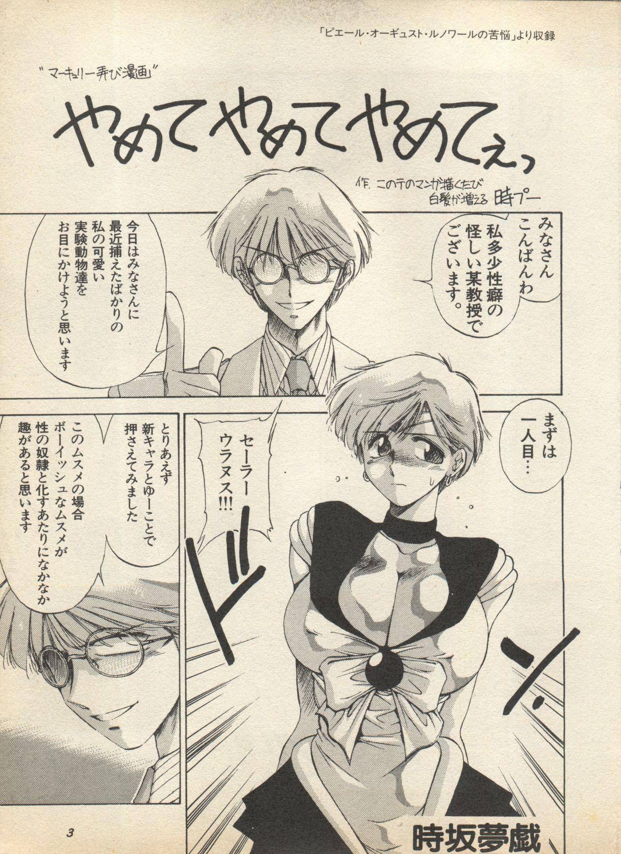 Shin Bishoujo Shoukougun 2 Mirai Hen 8