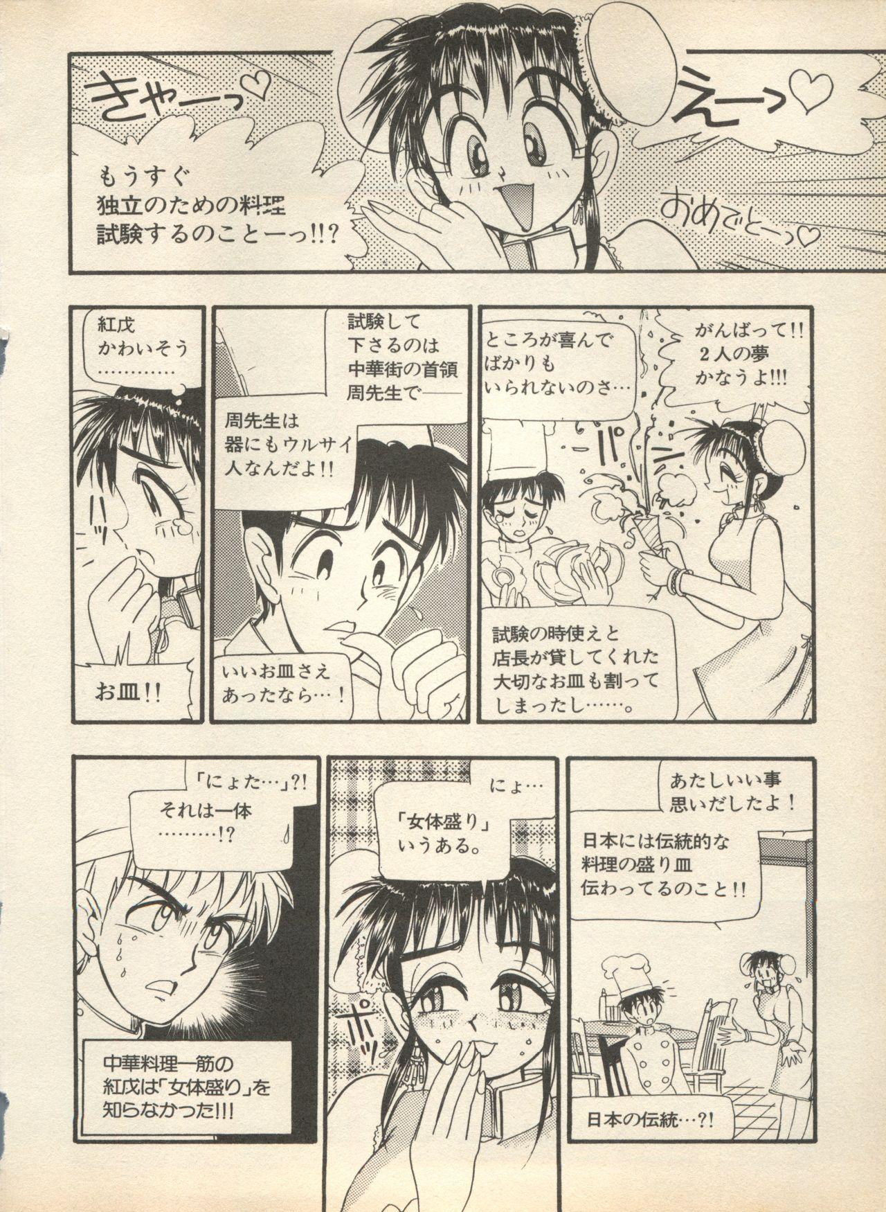 Shin Bishoujo Shoukougun 2 Mirai Hen 89