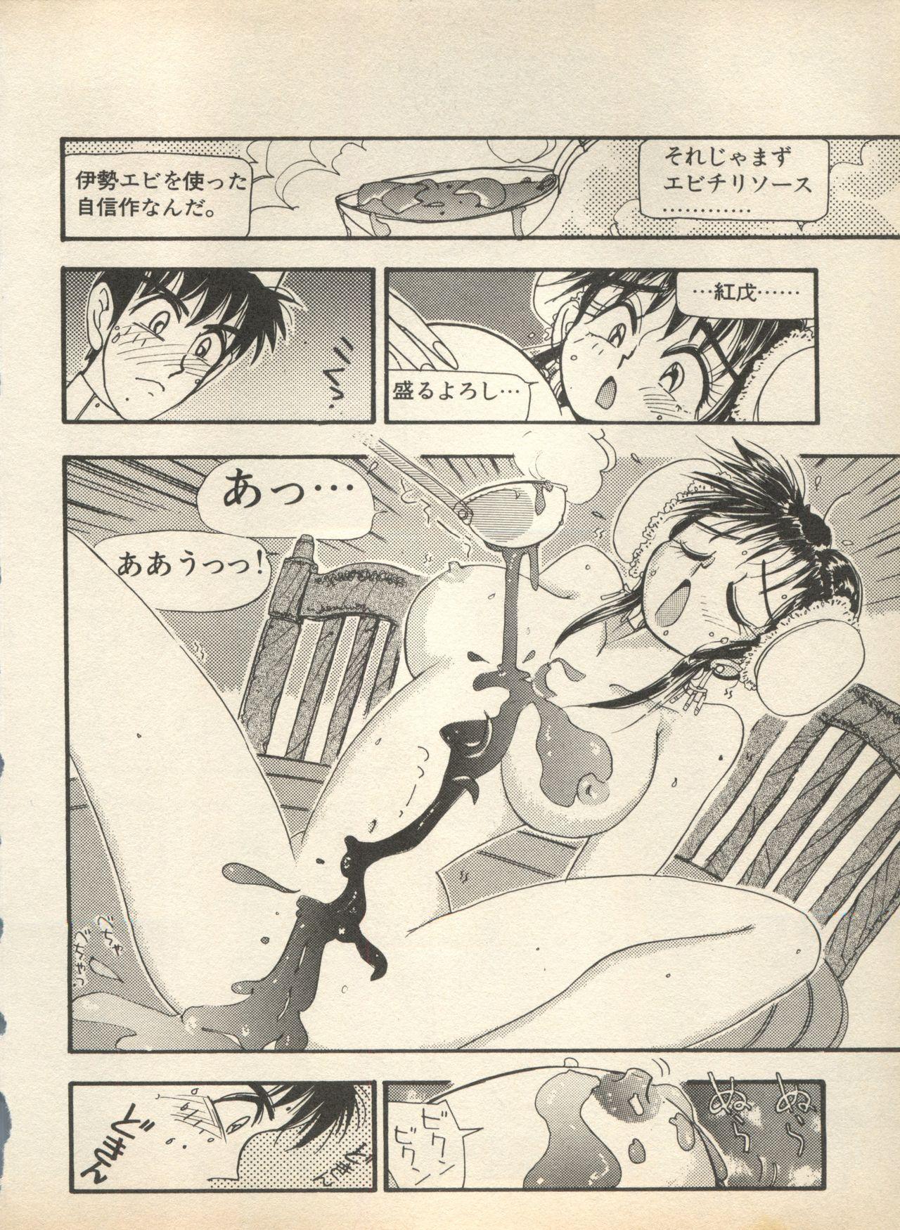 Shin Bishoujo Shoukougun 2 Mirai Hen 91