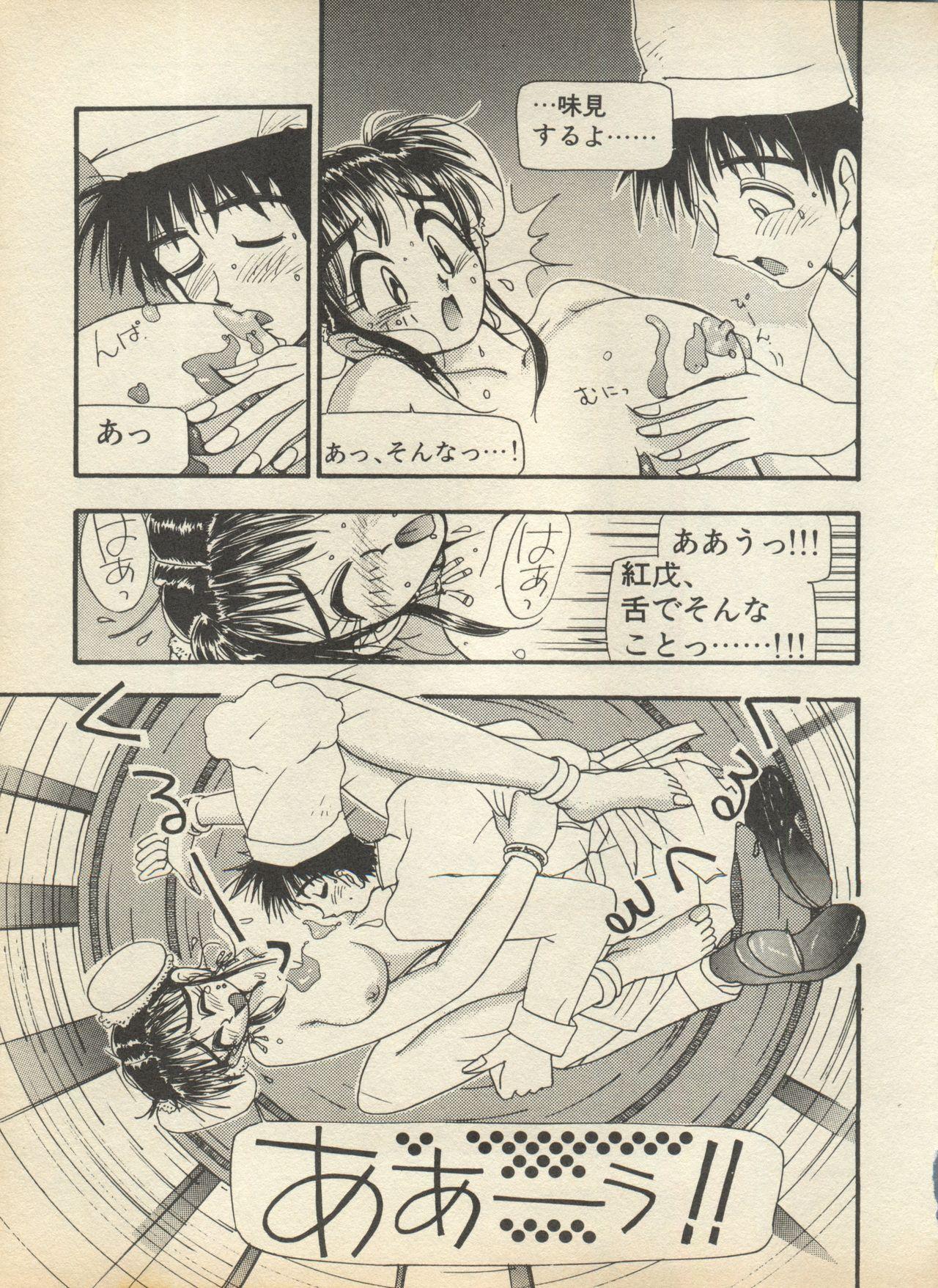 Shin Bishoujo Shoukougun 2 Mirai Hen 92
