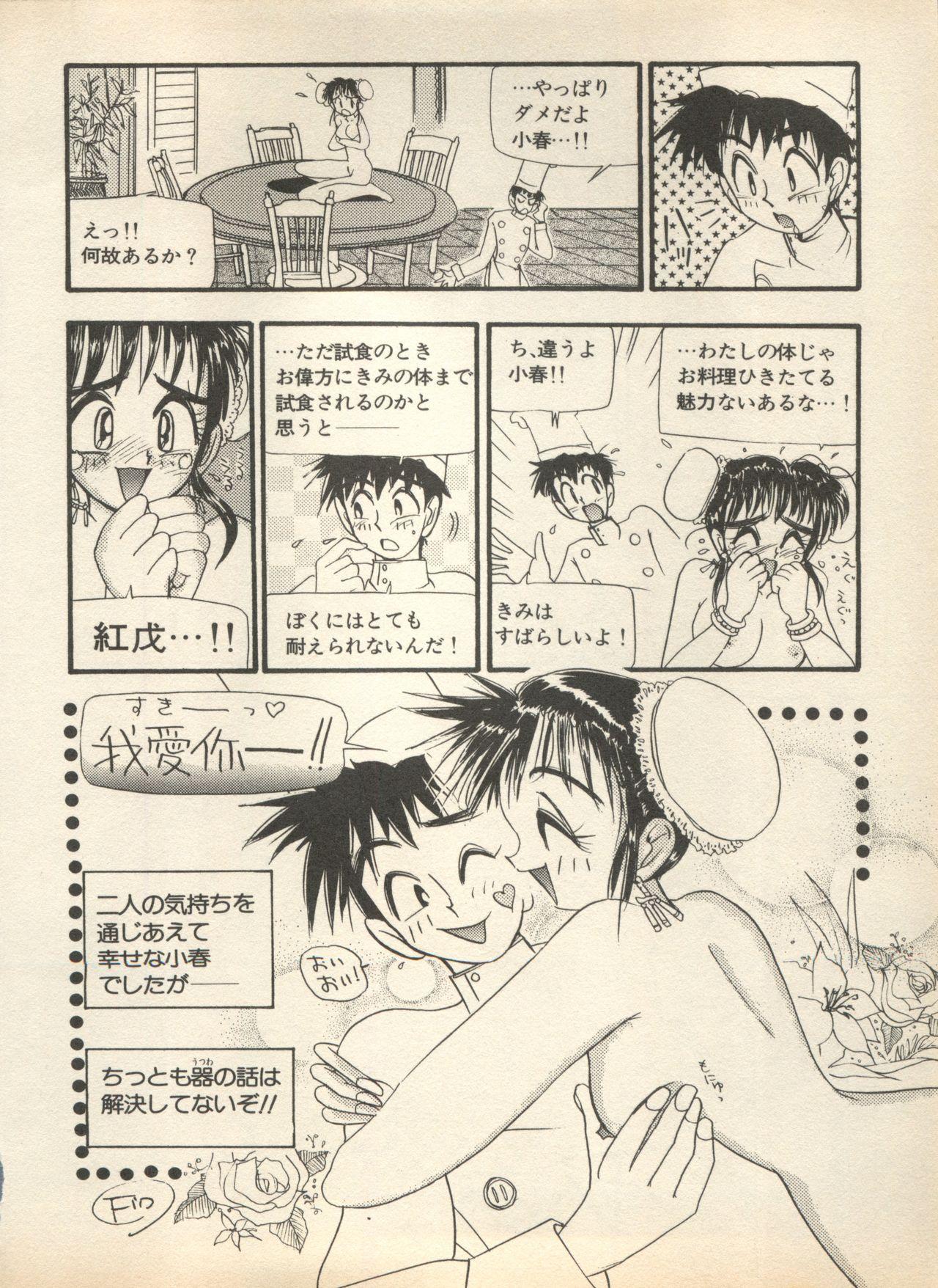 Shin Bishoujo Shoukougun 2 Mirai Hen 93