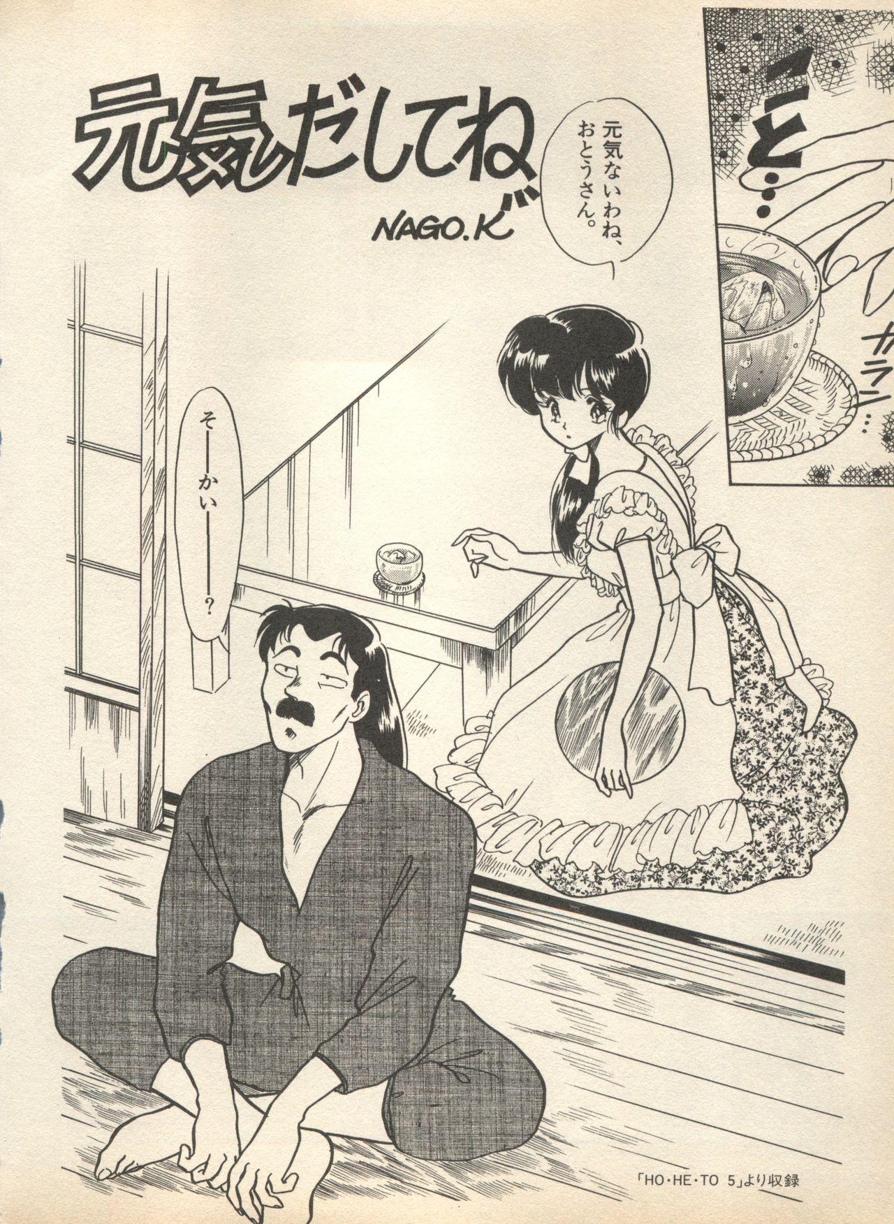 Shin Bishoujo Shoukougun 2 Mirai Hen 95