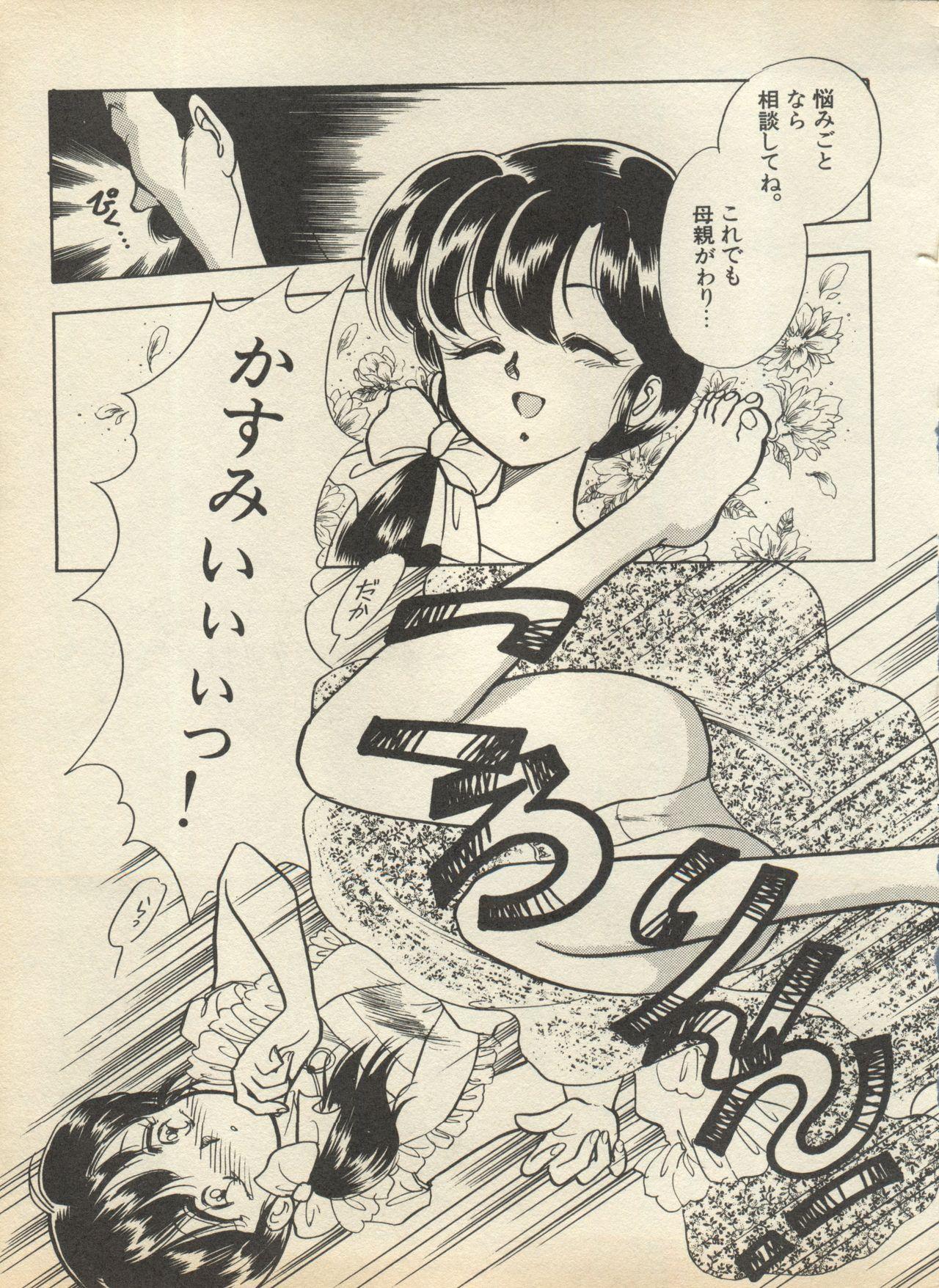 Shin Bishoujo Shoukougun 2 Mirai Hen 96