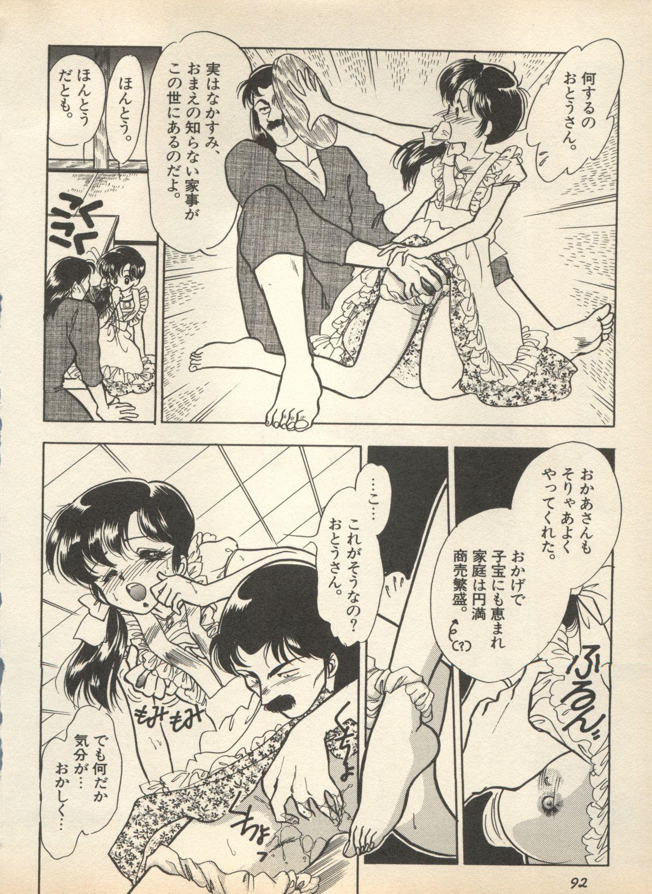 Shin Bishoujo Shoukougun 2 Mirai Hen 97