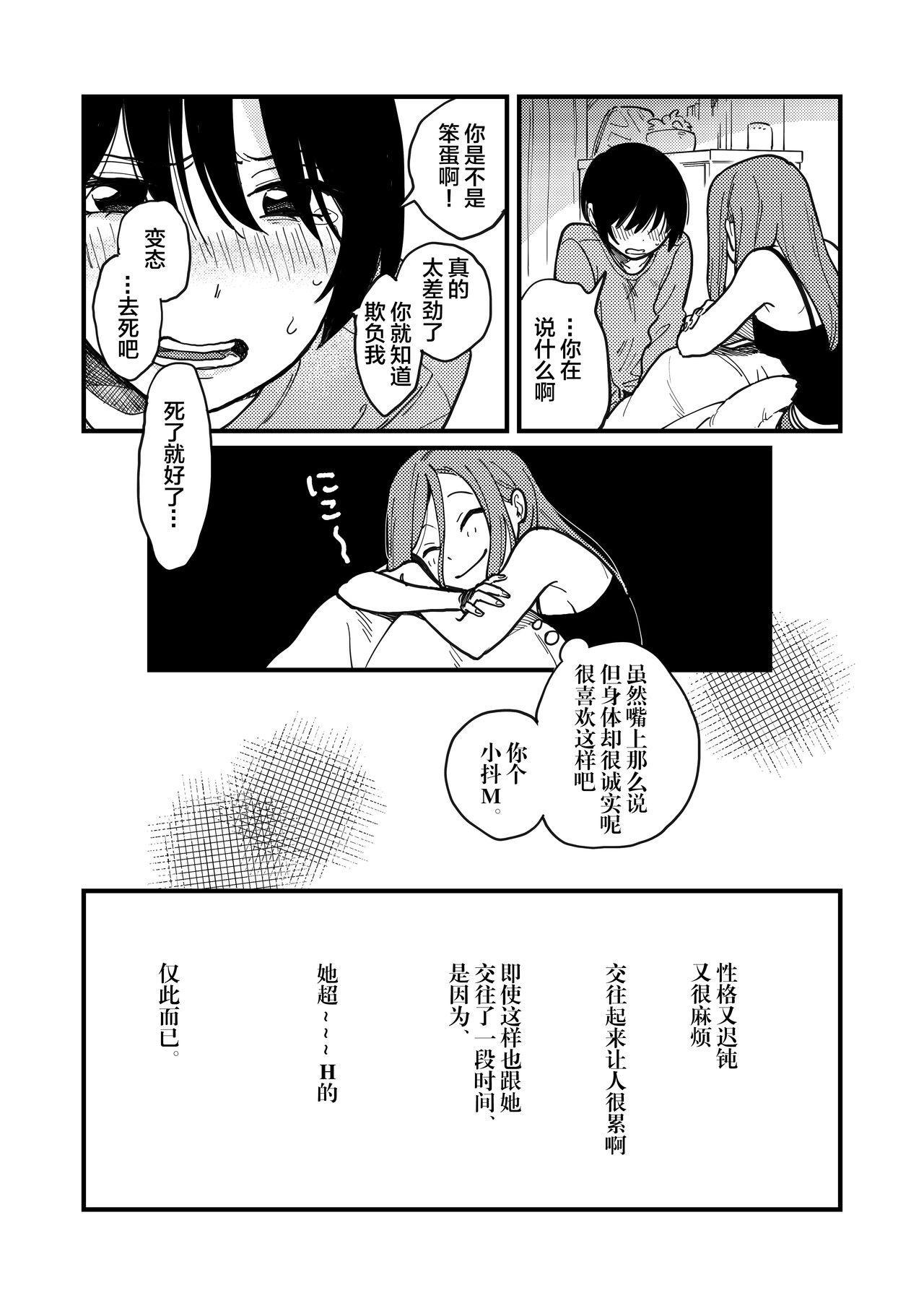 Tsukiatte Nai Kedo Yarimashita | 明明没有在交往,却还是做了 11