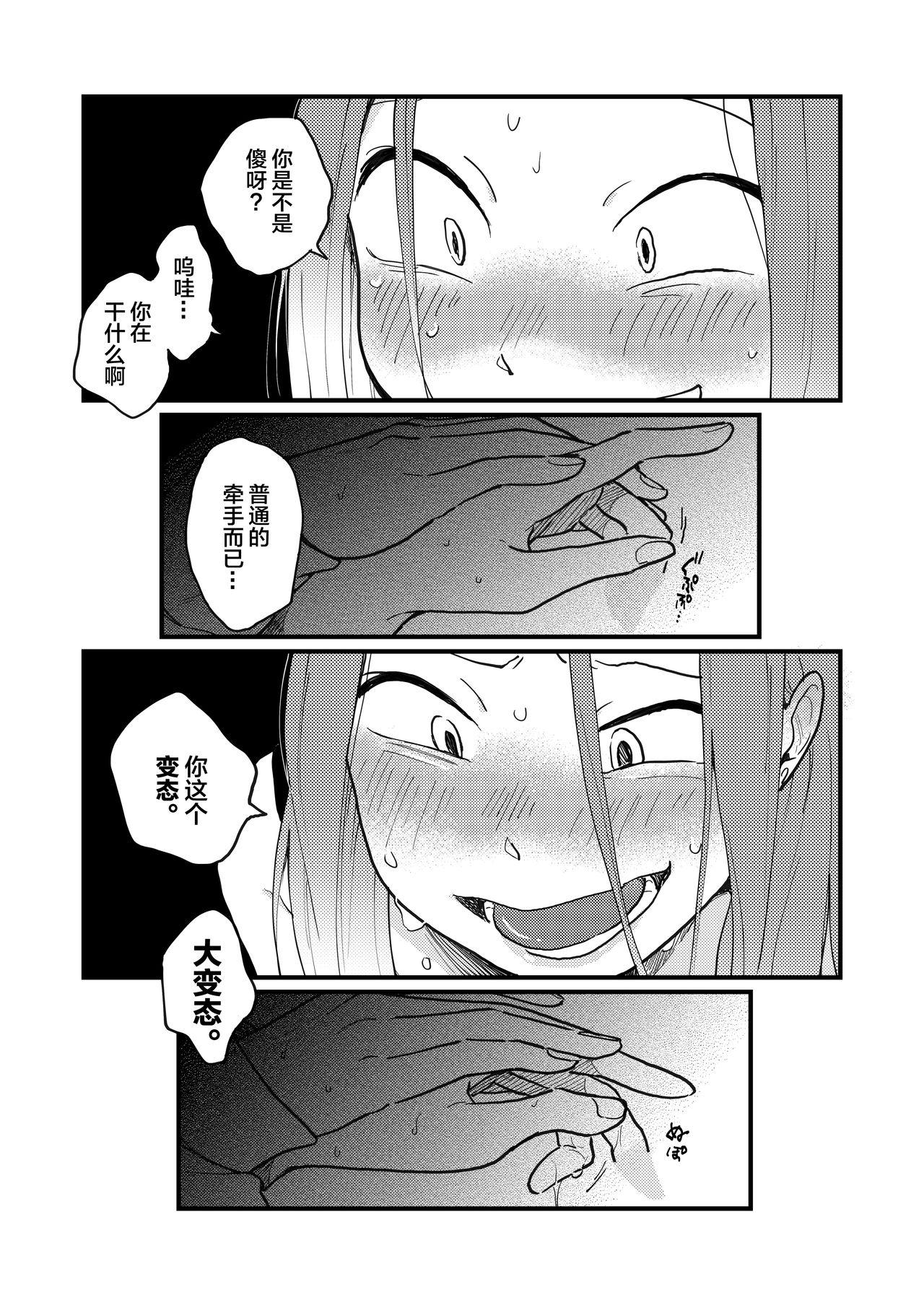 Tsukiatte Nai Kedo Yarimashita | 明明没有在交往,却还是做了 16