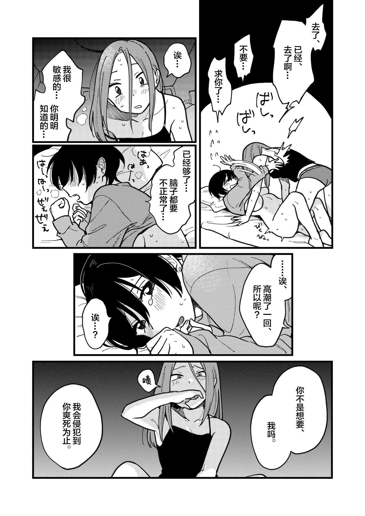 Tsukiatte Nai Kedo Yarimashita | 明明没有在交往,却还是做了 20