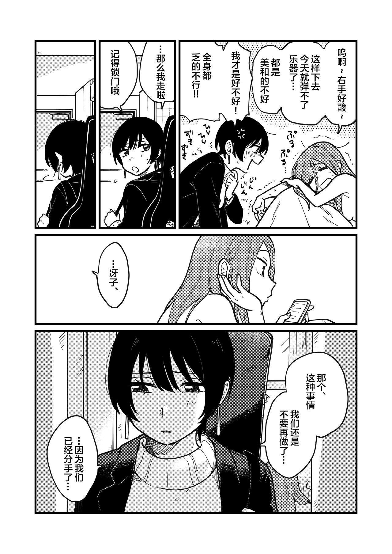 Tsukiatte Nai Kedo Yarimashita | 明明没有在交往,却还是做了 22