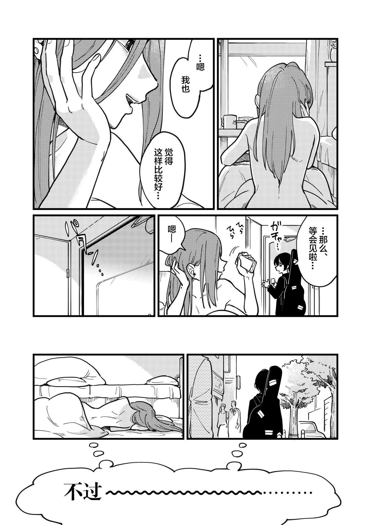 Tsukiatte Nai Kedo Yarimashita | 明明没有在交往,却还是做了 23