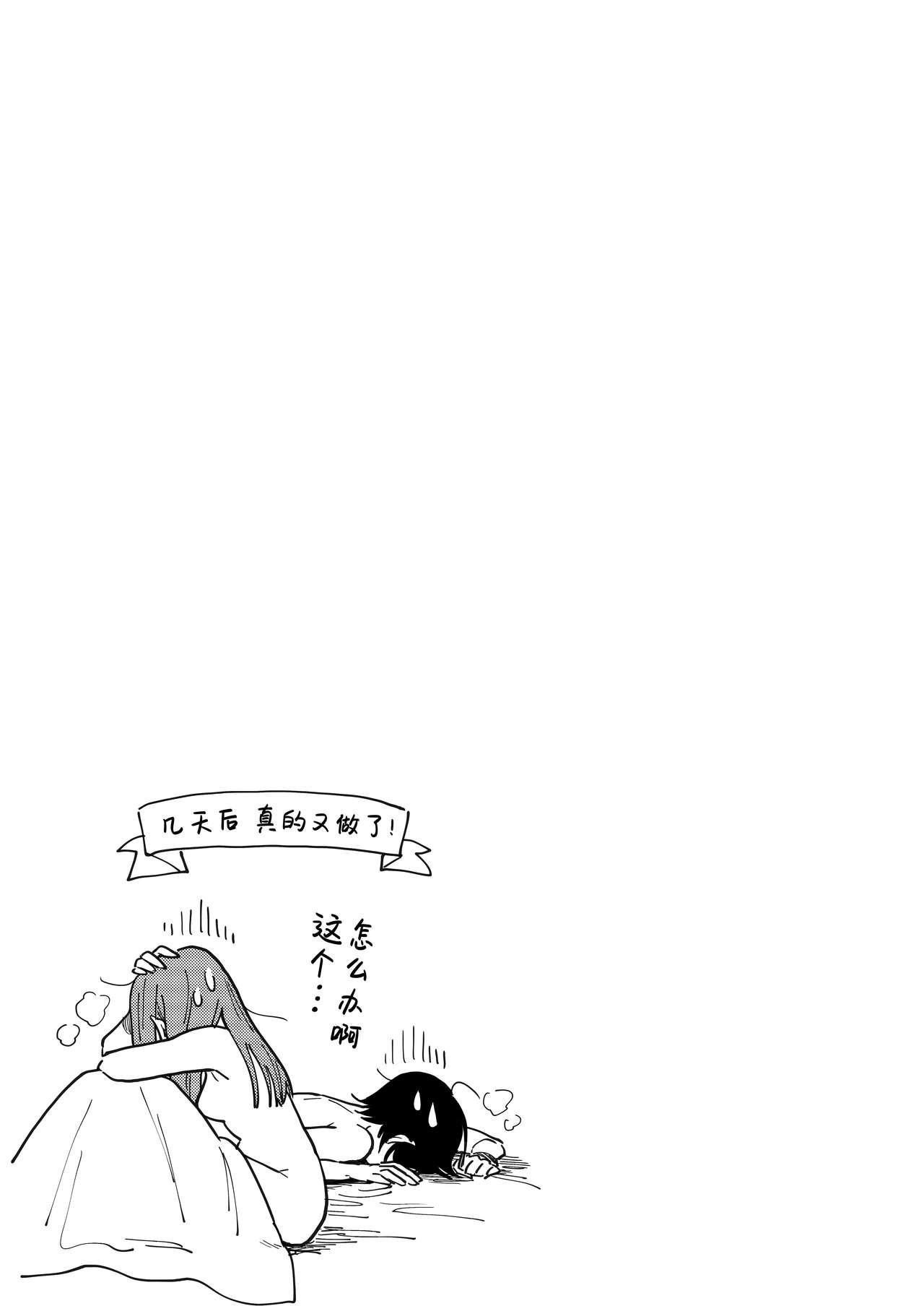 Tsukiatte Nai Kedo Yarimashita | 明明没有在交往,却还是做了 25