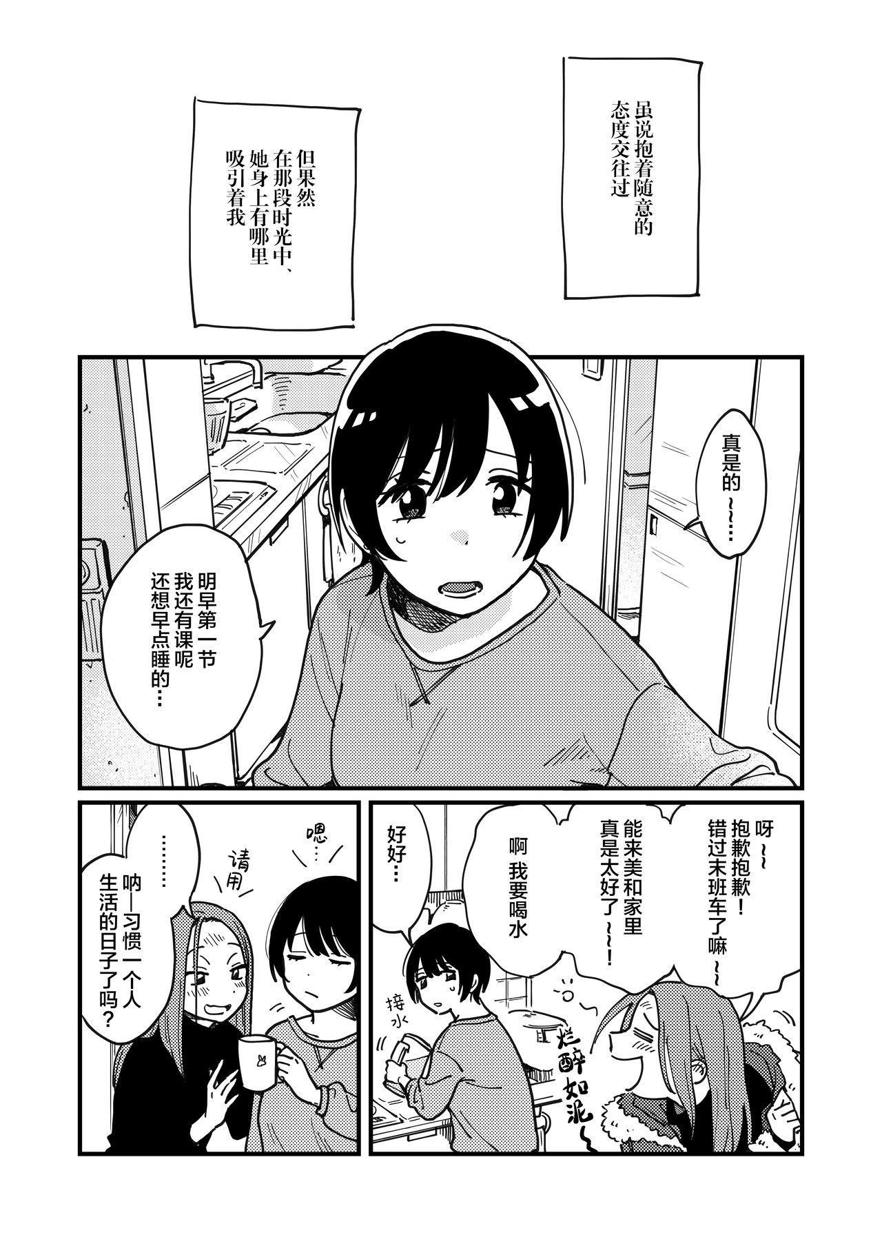 Tsukiatte Nai Kedo Yarimashita | 明明没有在交往,却还是做了 5