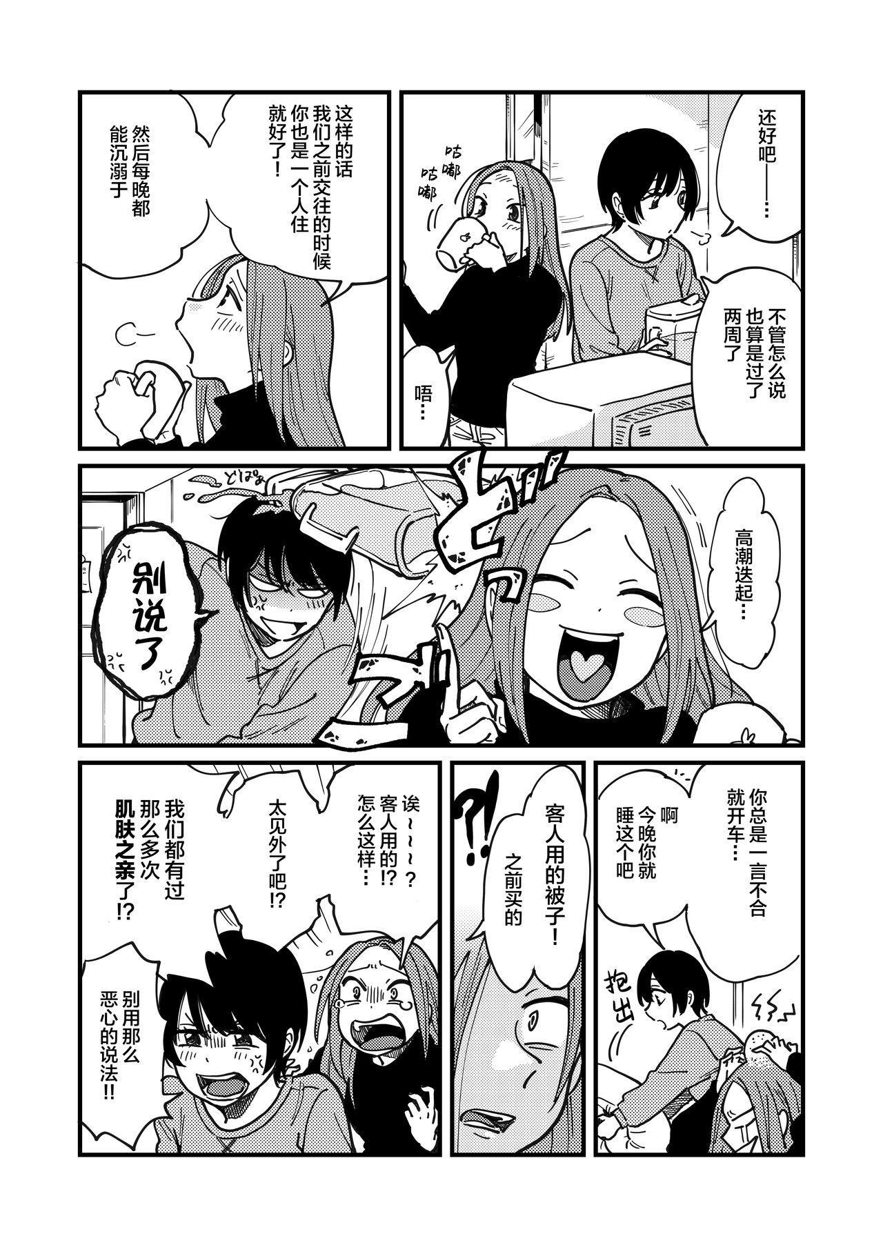 Tsukiatte Nai Kedo Yarimashita | 明明没有在交往,却还是做了 6