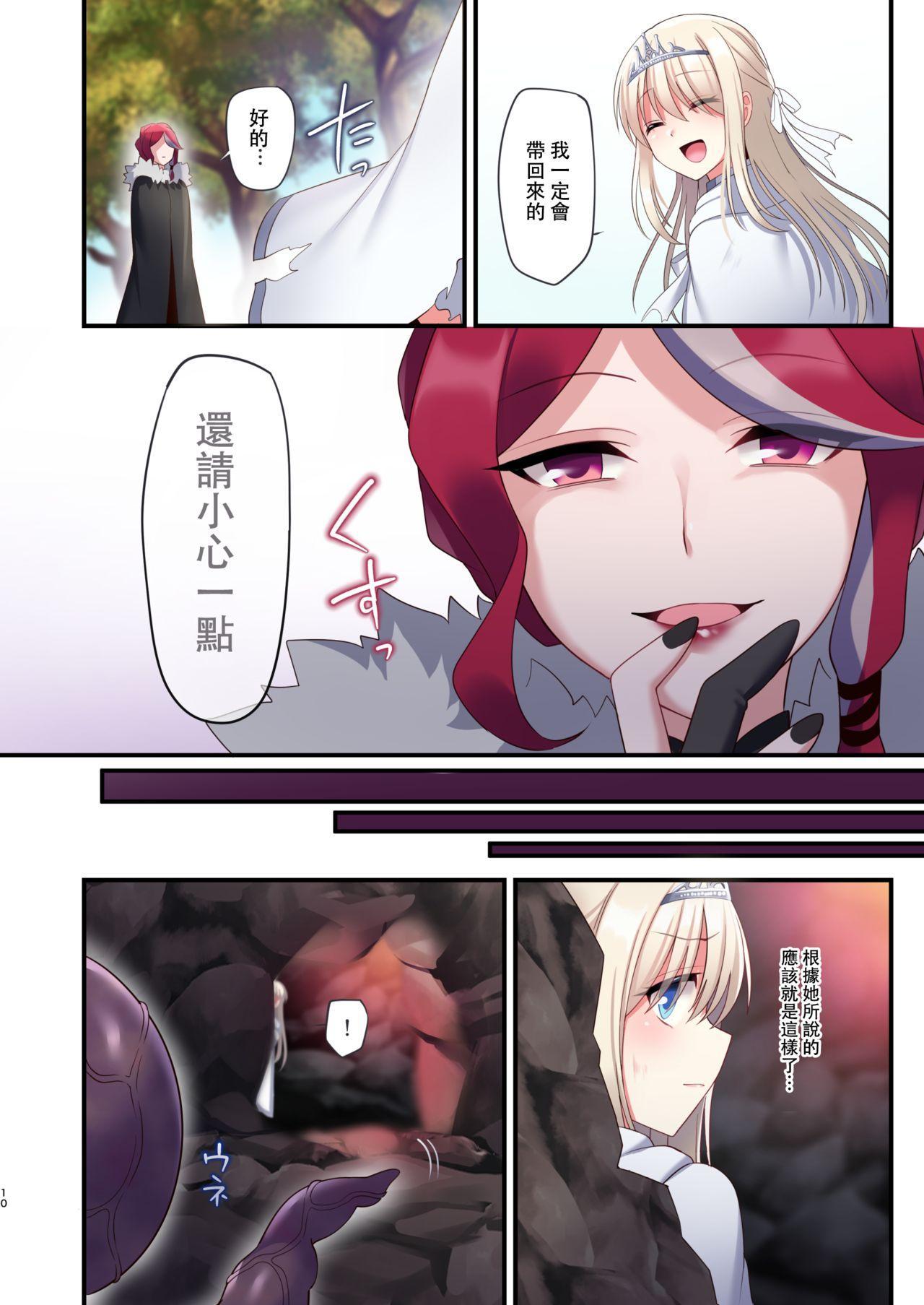 Noroi no Yubiwa de Game Over + Omake CG 10