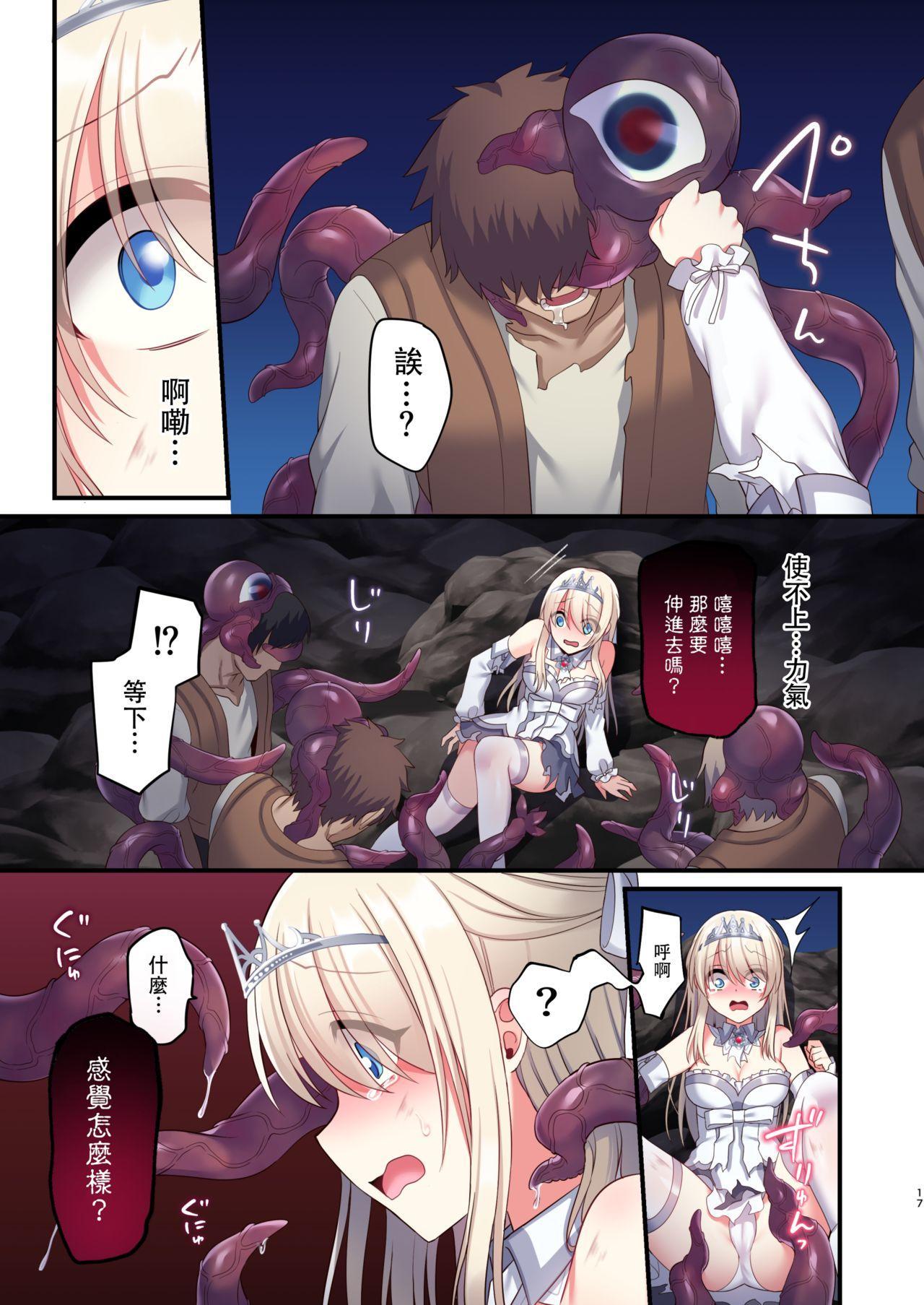 Noroi no Yubiwa de Game Over + Omake CG 17