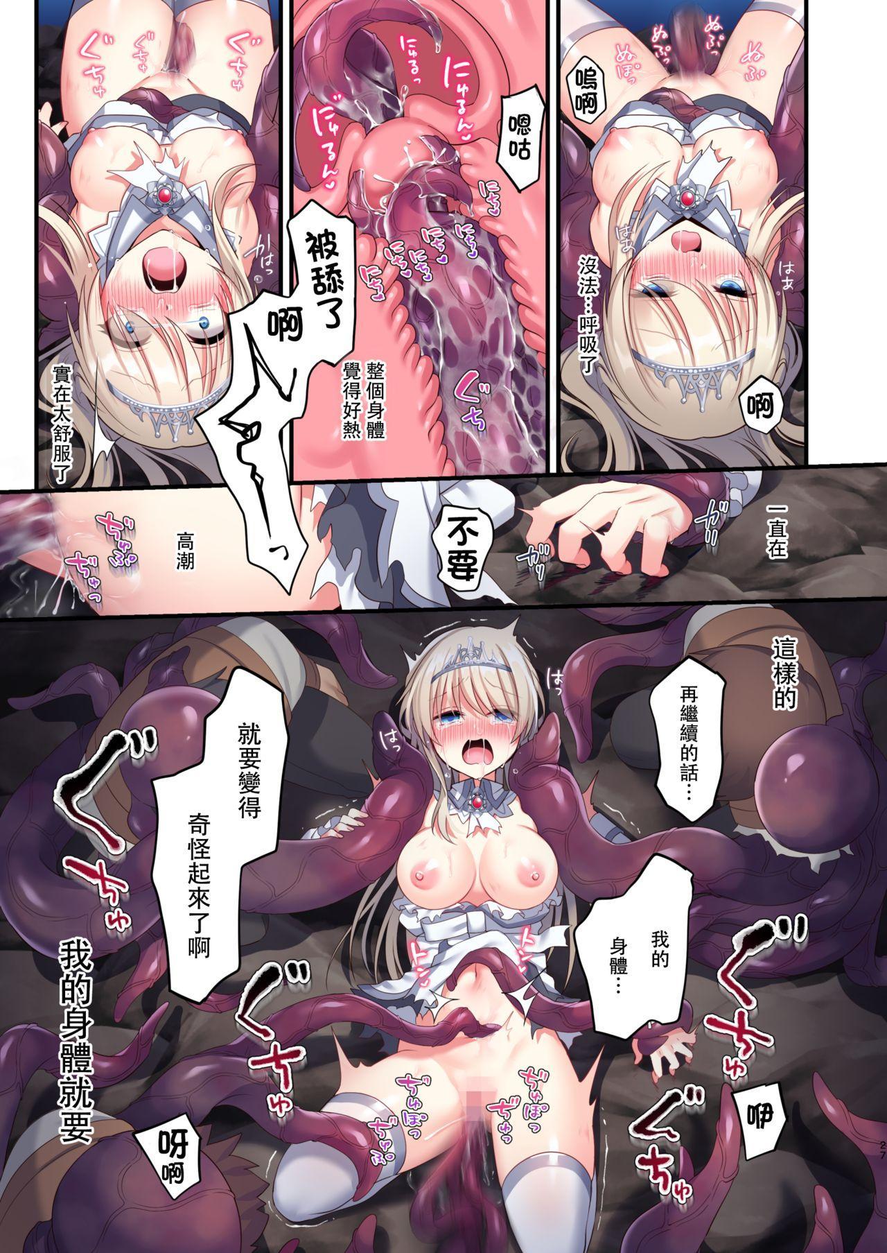 Noroi no Yubiwa de Game Over + Omake CG 27