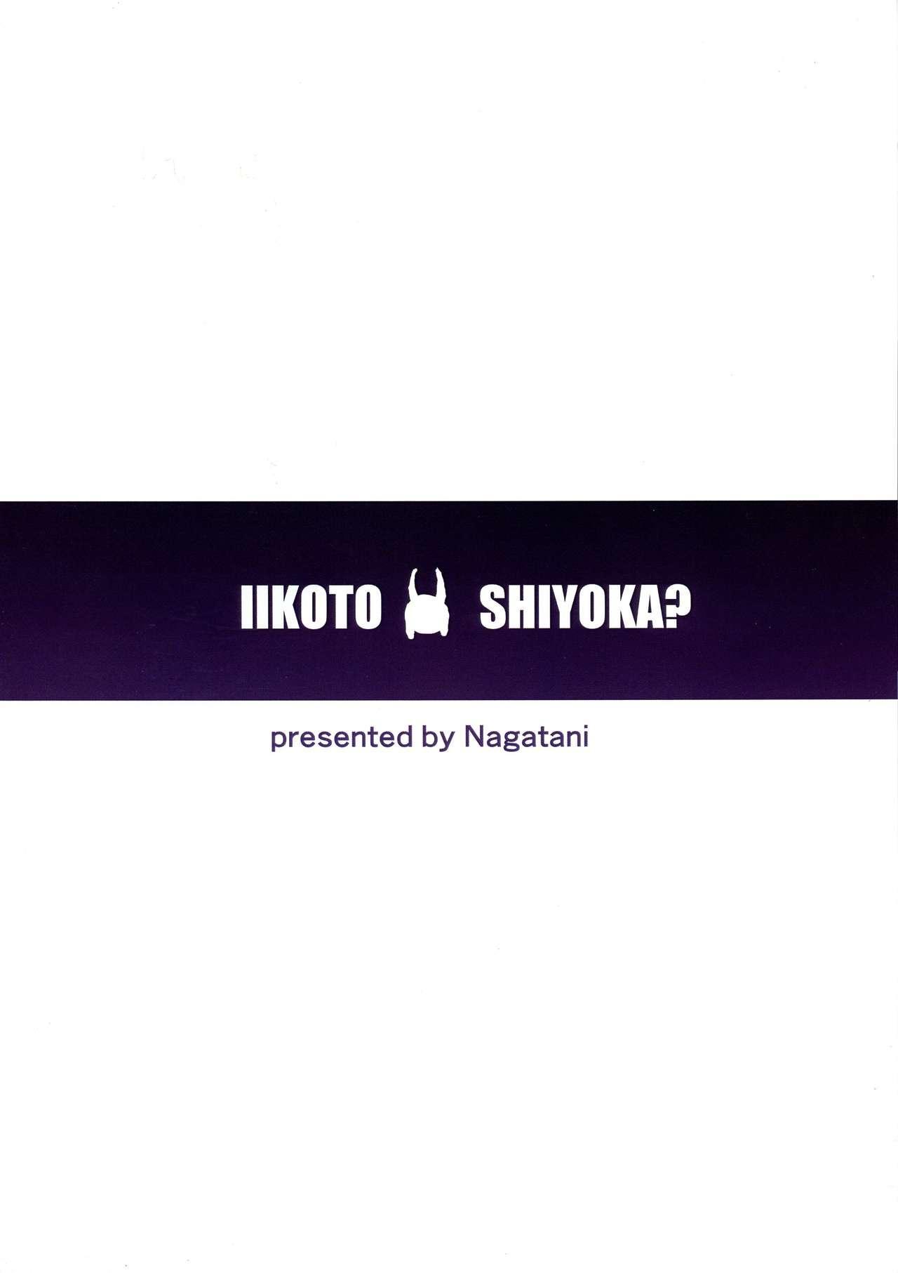 Iikoto Shiyo ka? | Can We Play Nice? 1