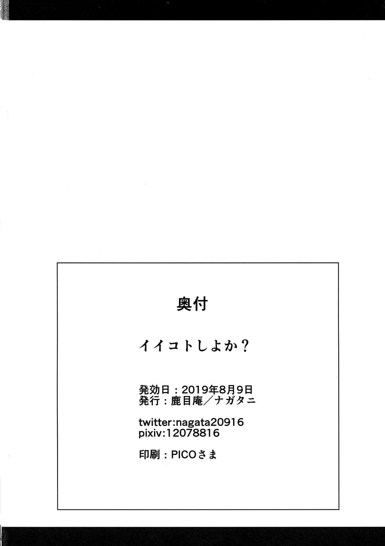Iikoto Shiyo ka? | Can We Play Nice? 37