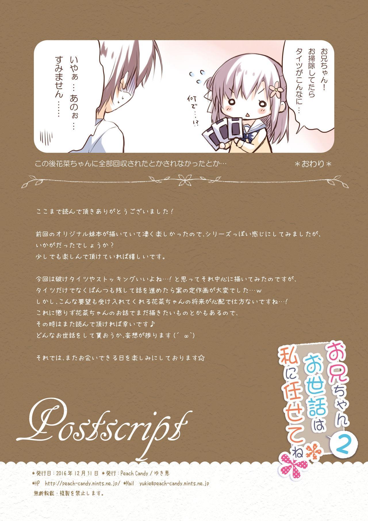 Onii-chan Osewa wa Watashi ni Makasete ne 2 16