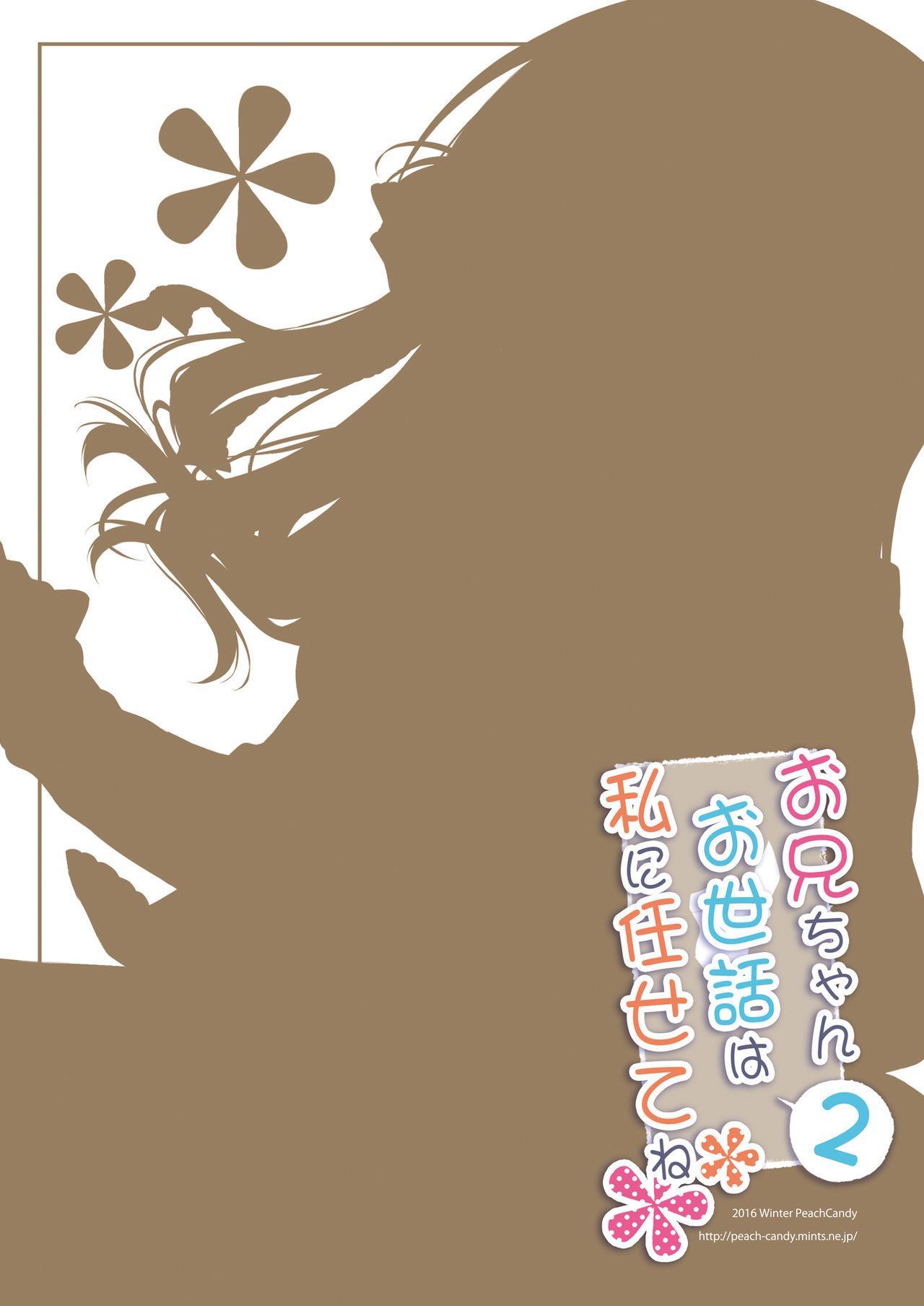 Onii-chan Osewa wa Watashi ni Makasete ne 2 17
