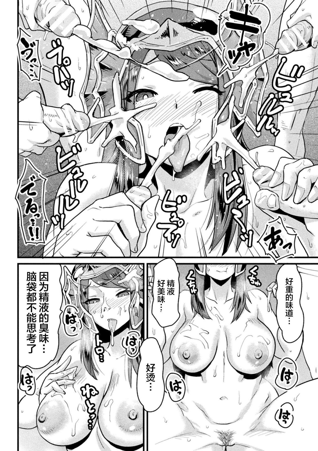 堕とされたピンク ~武術戦隊ファイトレンジャー~ 9