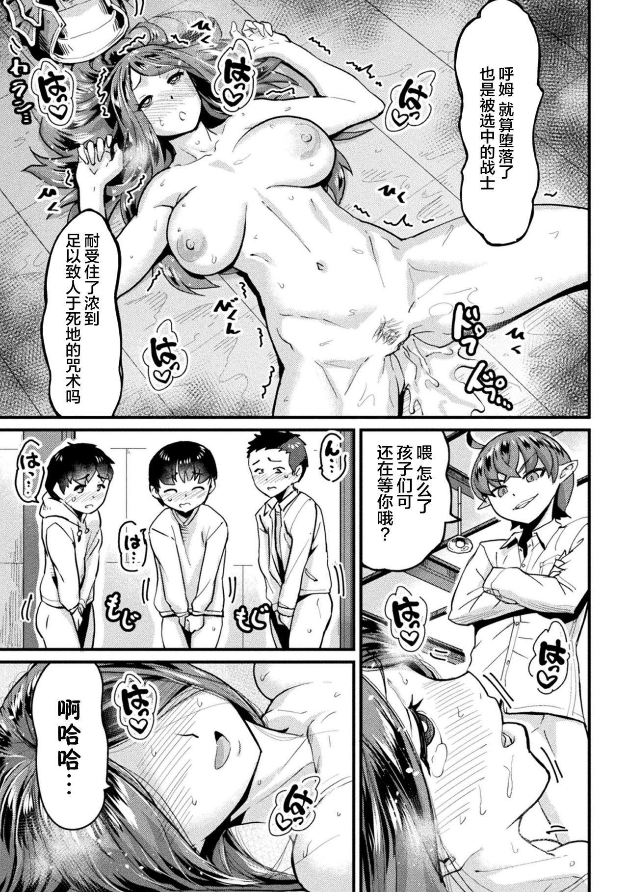 堕とされたピンク ~武術戦隊ファイトレンジャー~ 14